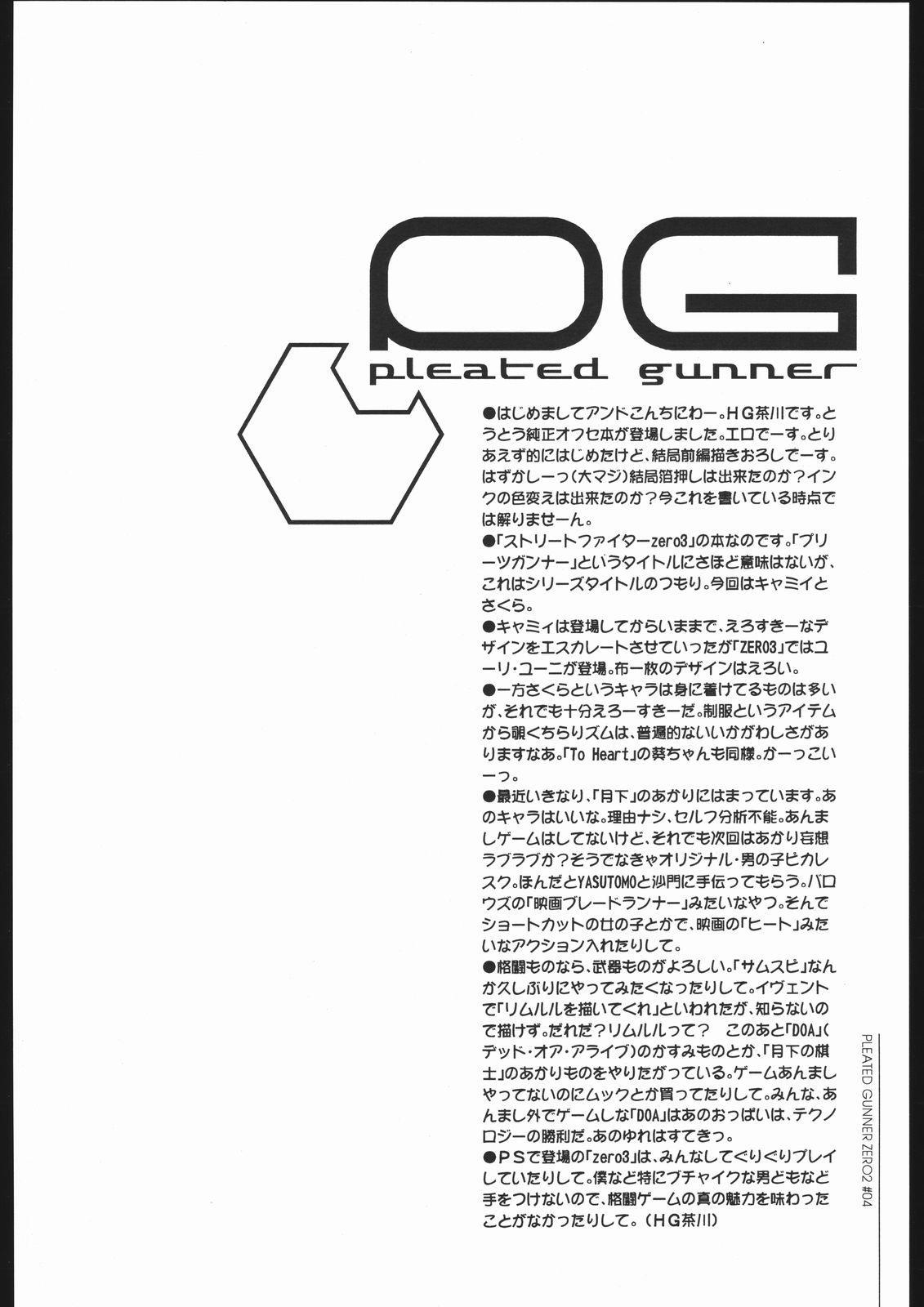 Pleated Gunner #02 - Uranus 2