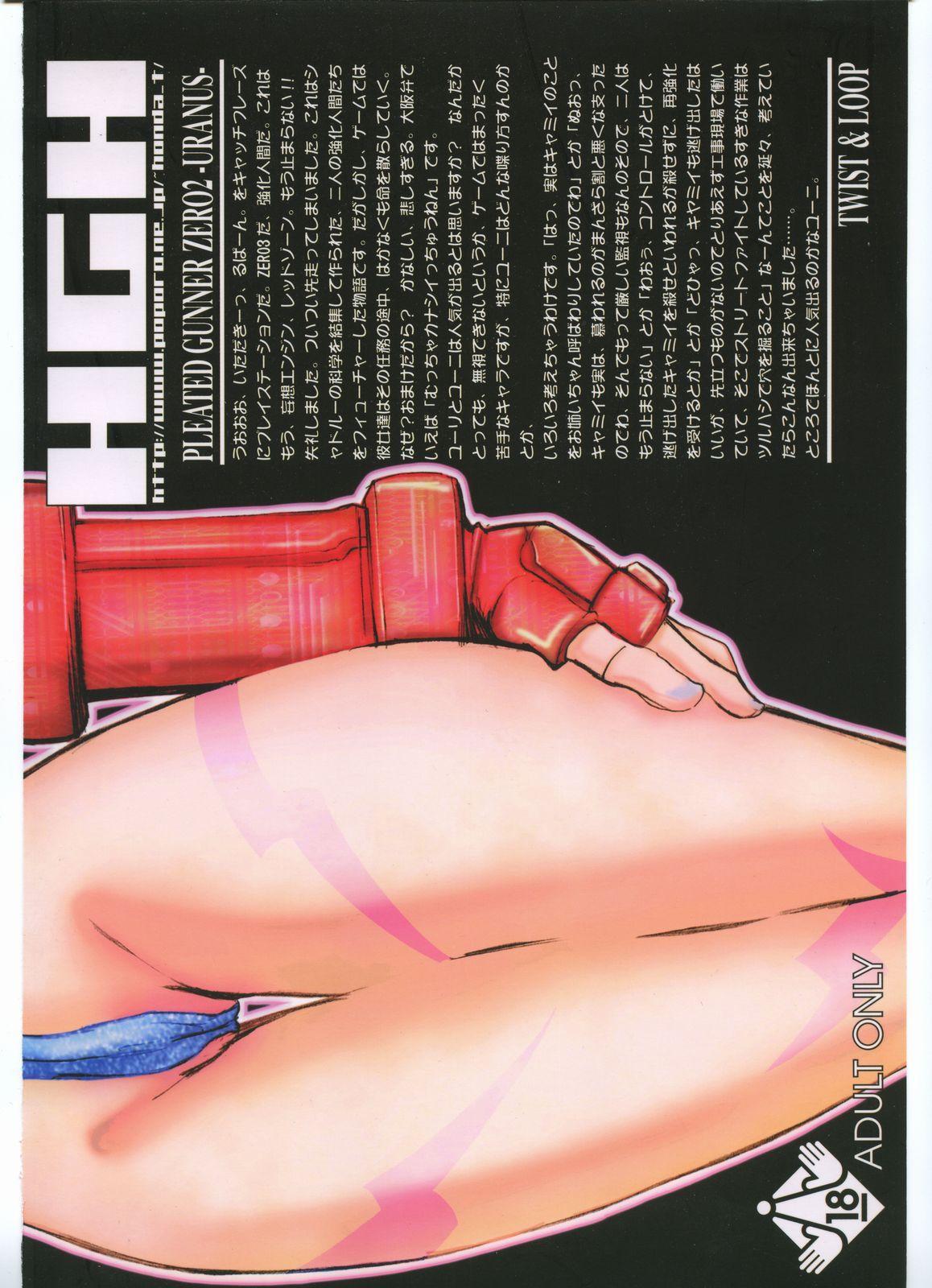 Pleated Gunner #02 - Uranus 57