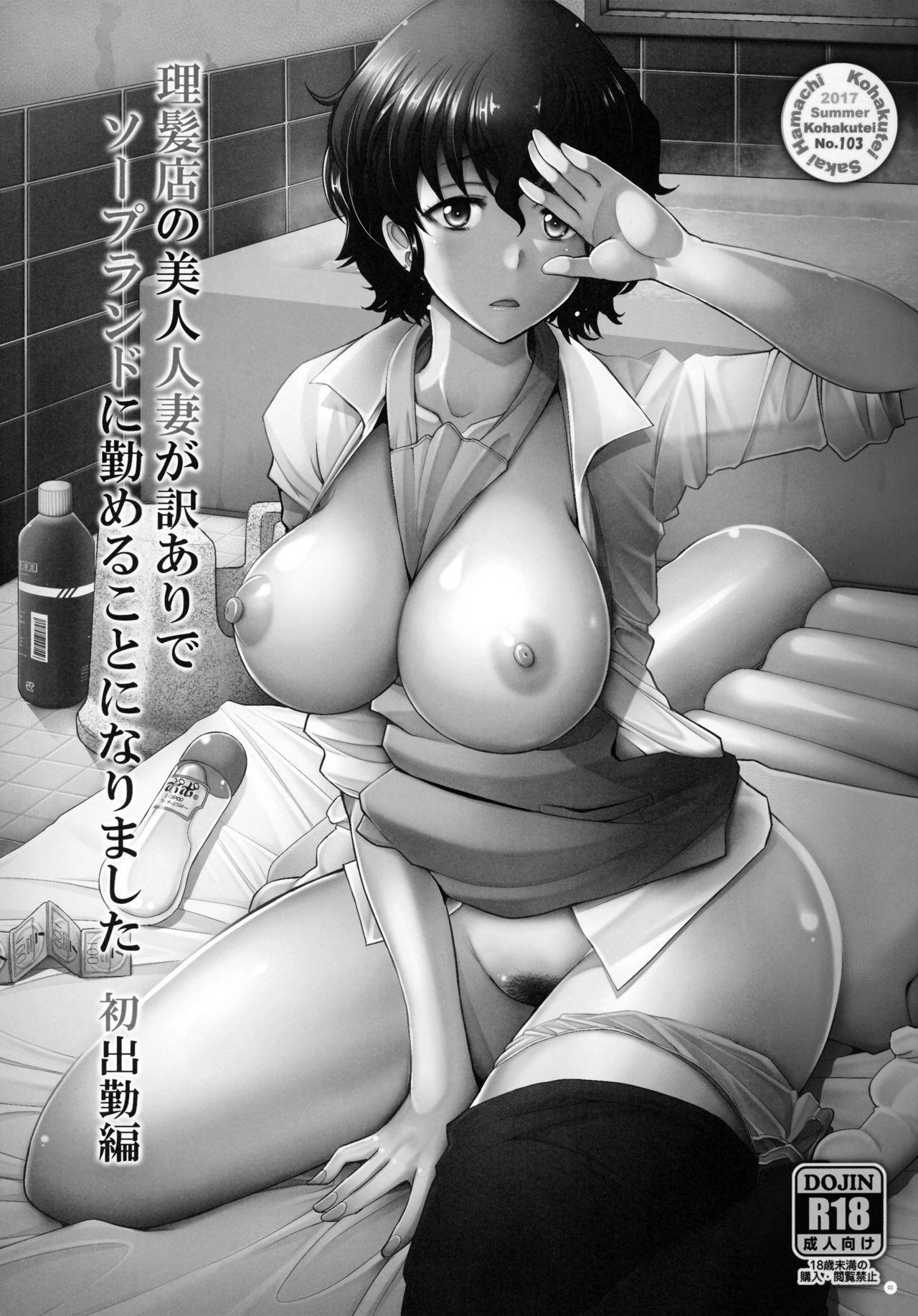 Rihatsuten no Bijin Hitozuma ga Wakeari de Soapland ni Tsutomeru Koto ni Narimashita Hatsushukkin Hen 1