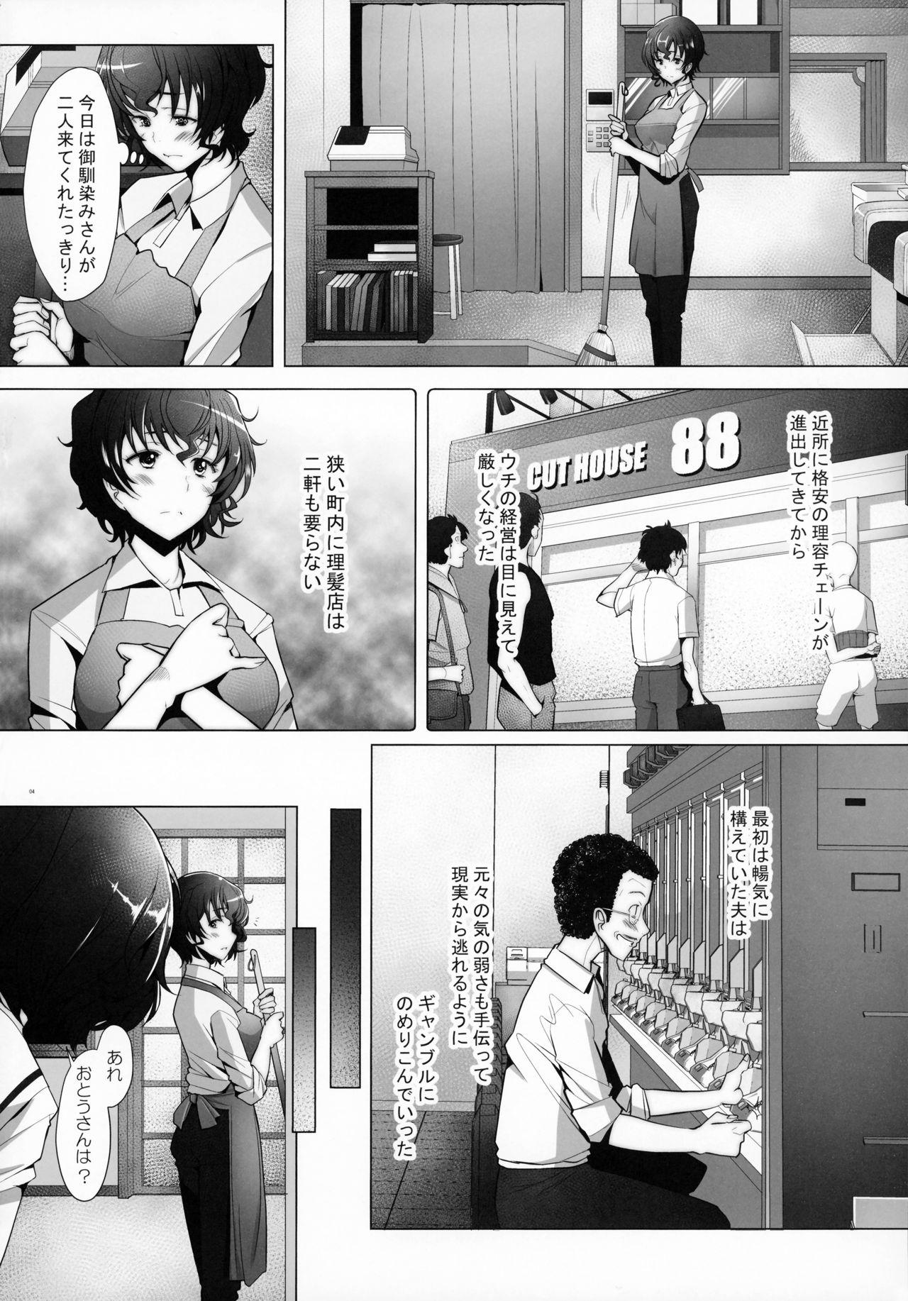 Rihatsuten no Bijin Hitozuma ga Wakeari de Soapland ni Tsutomeru Koto ni Narimashita Hatsushukkin Hen 2
