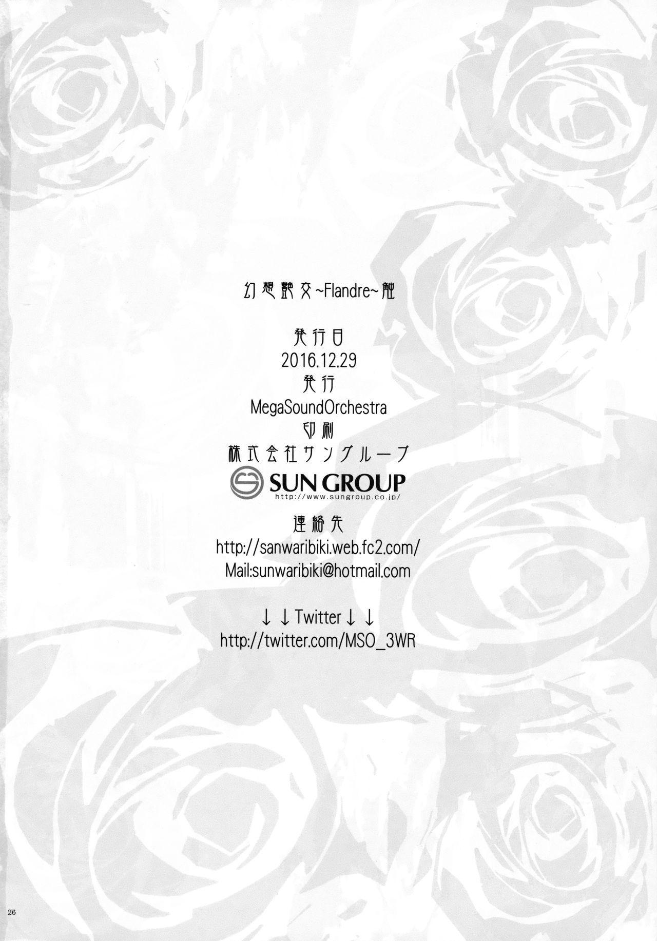 (C91) [MegaSoundOrchestra (Sanwaribiki)] Gensou Enkou -Flandre- Shoku (Touhou Project) [English] [SMDC] 25