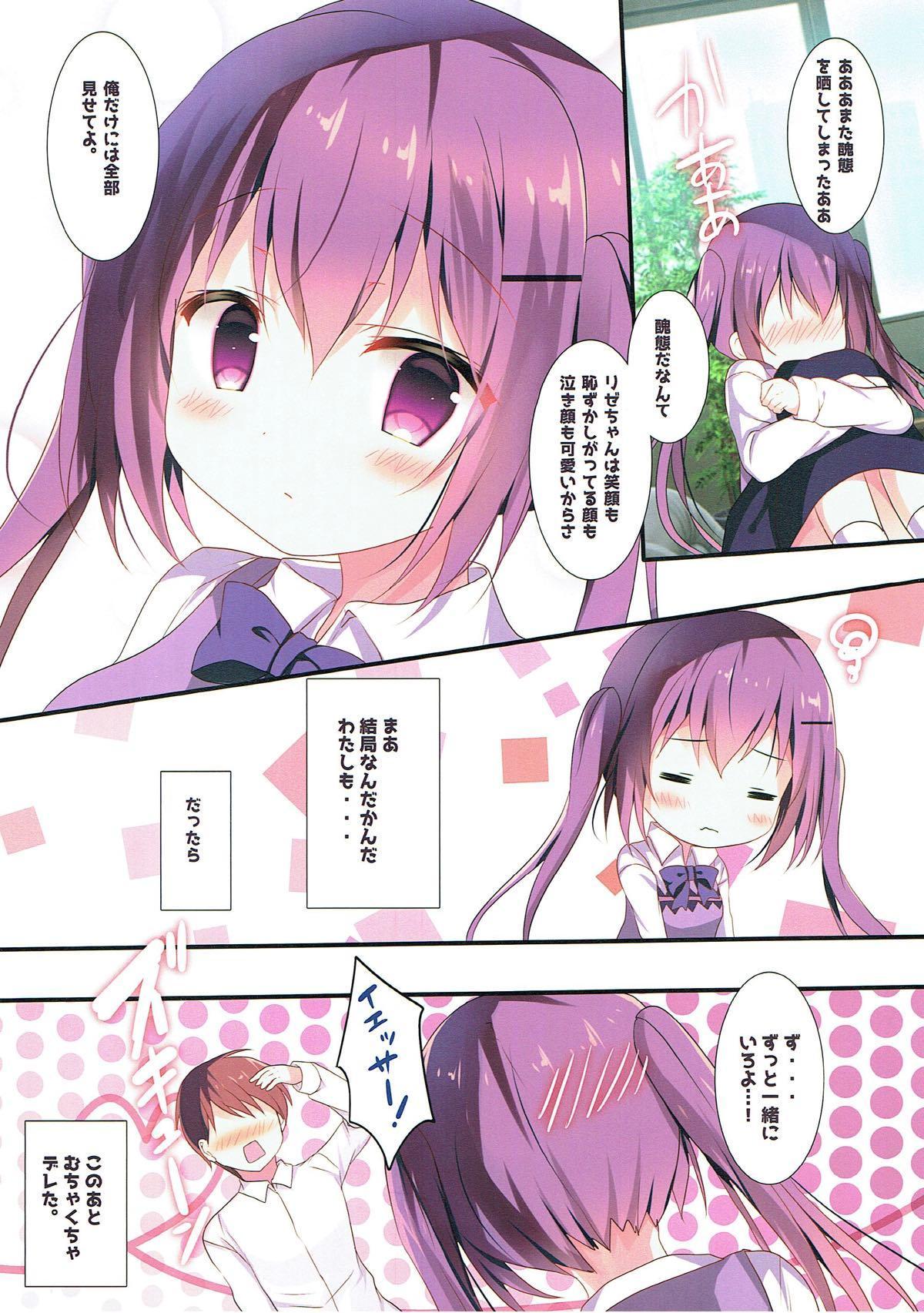 Rize-chan no Gaman 10