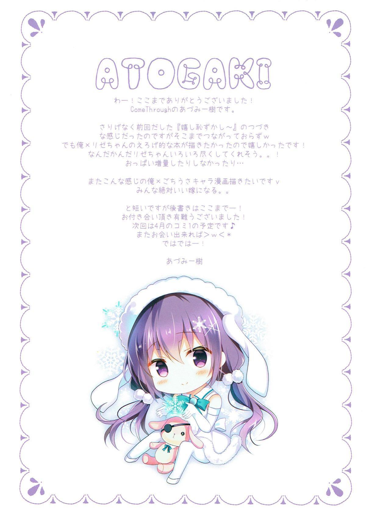Rize-chan no Gaman 11