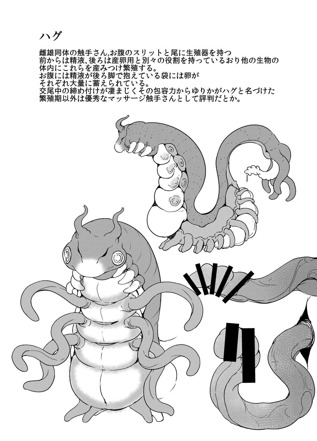 Anata no Machi no Shokushuyasan 3.5 13