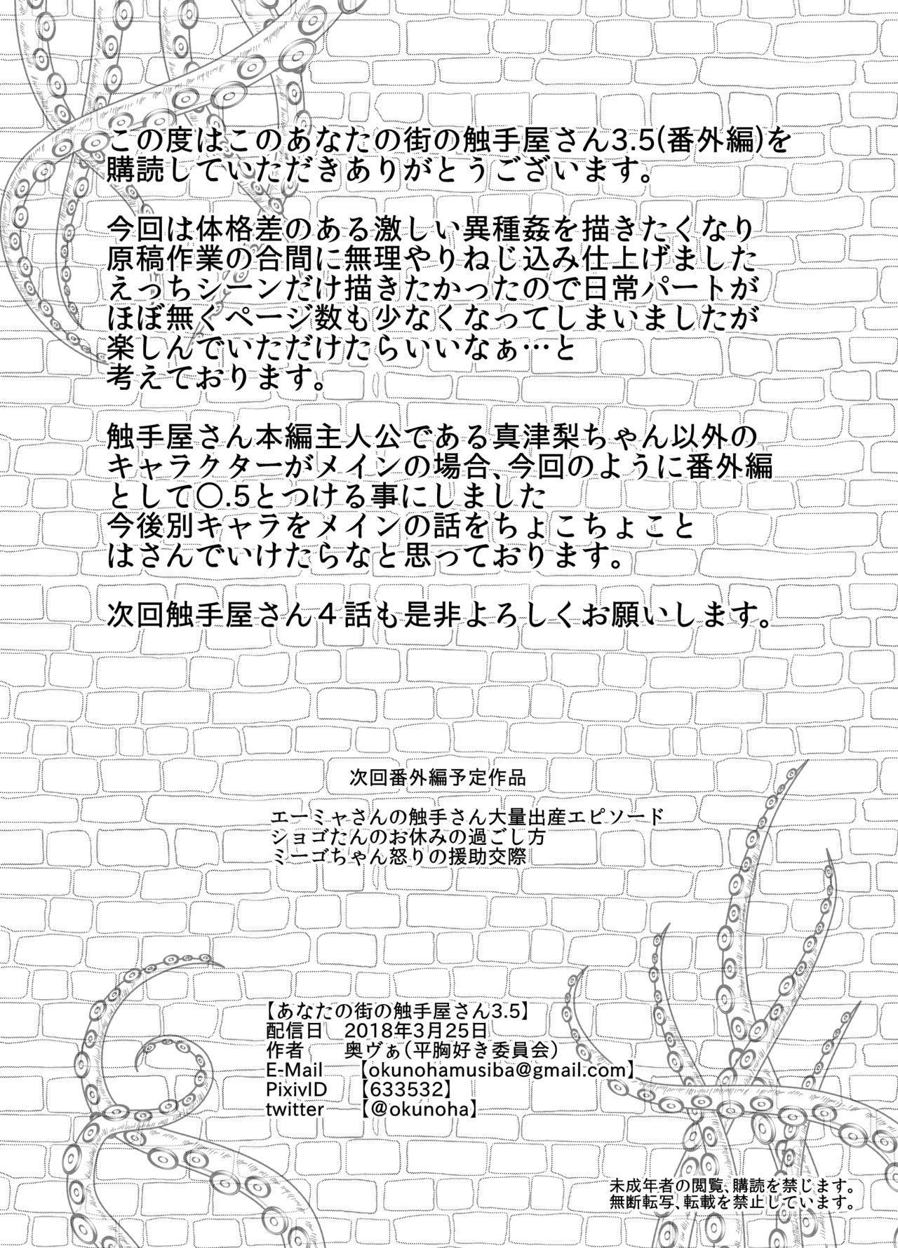 Anata no Machi no Shokushuyasan 3.5 14