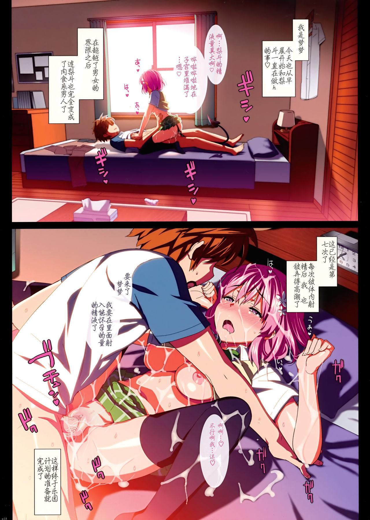 Yami to Mikan no Harem Project 1