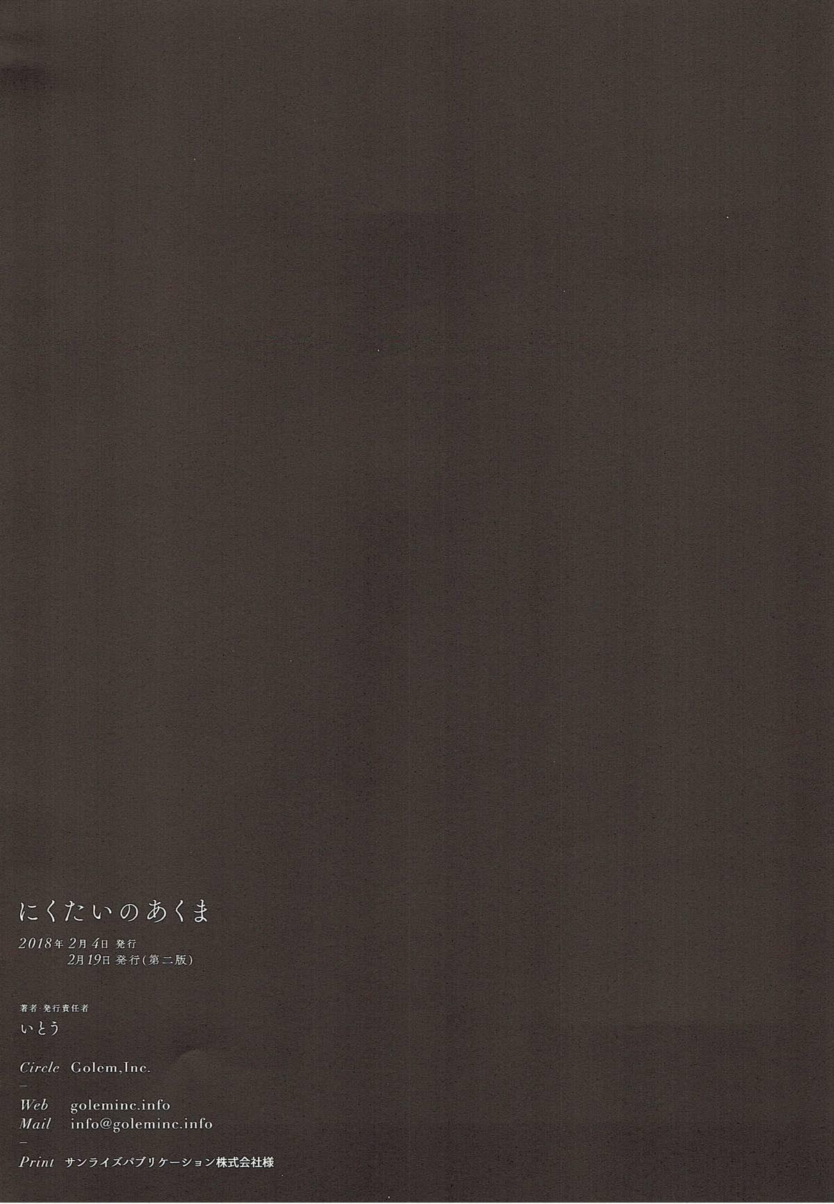 Nikutai no Akuma 16