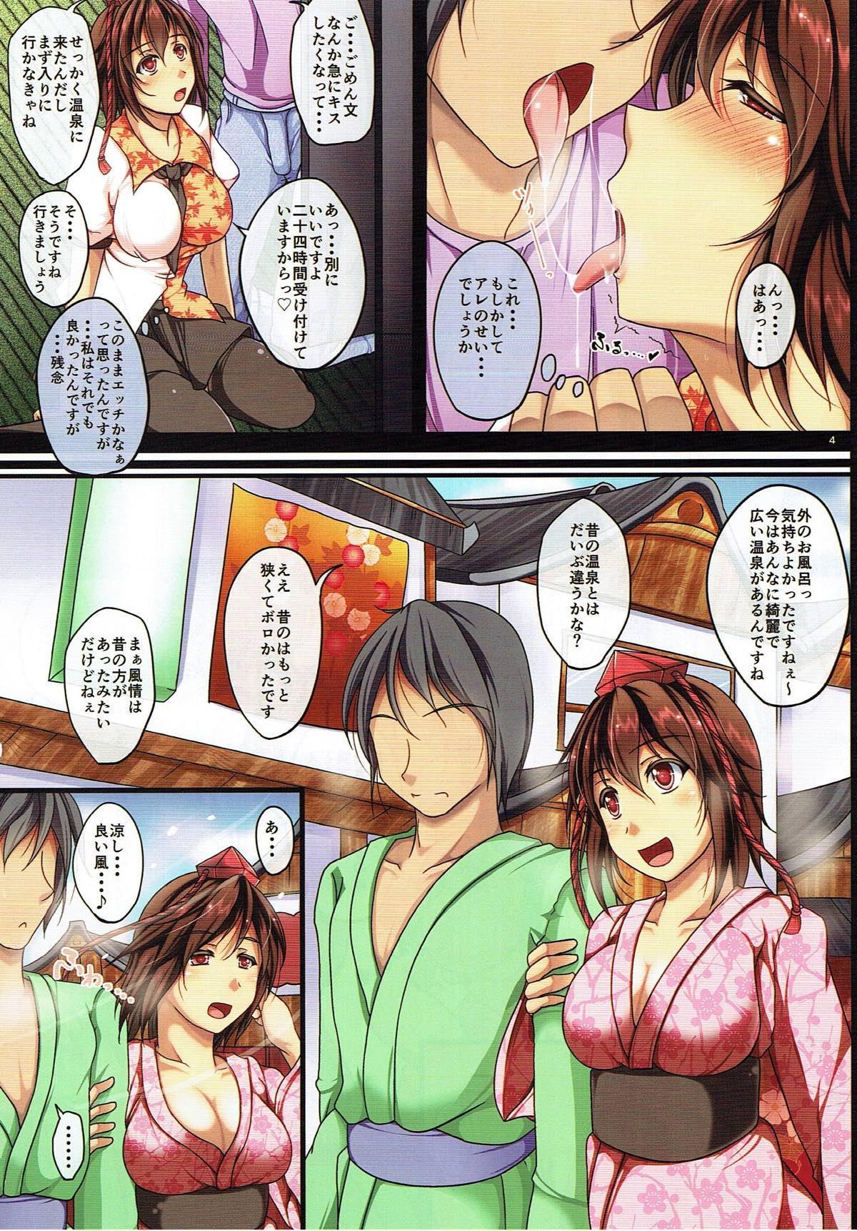 Sono Tengu Kanojo ni Tsuki - Koi no Biyaku to Onsen to 4