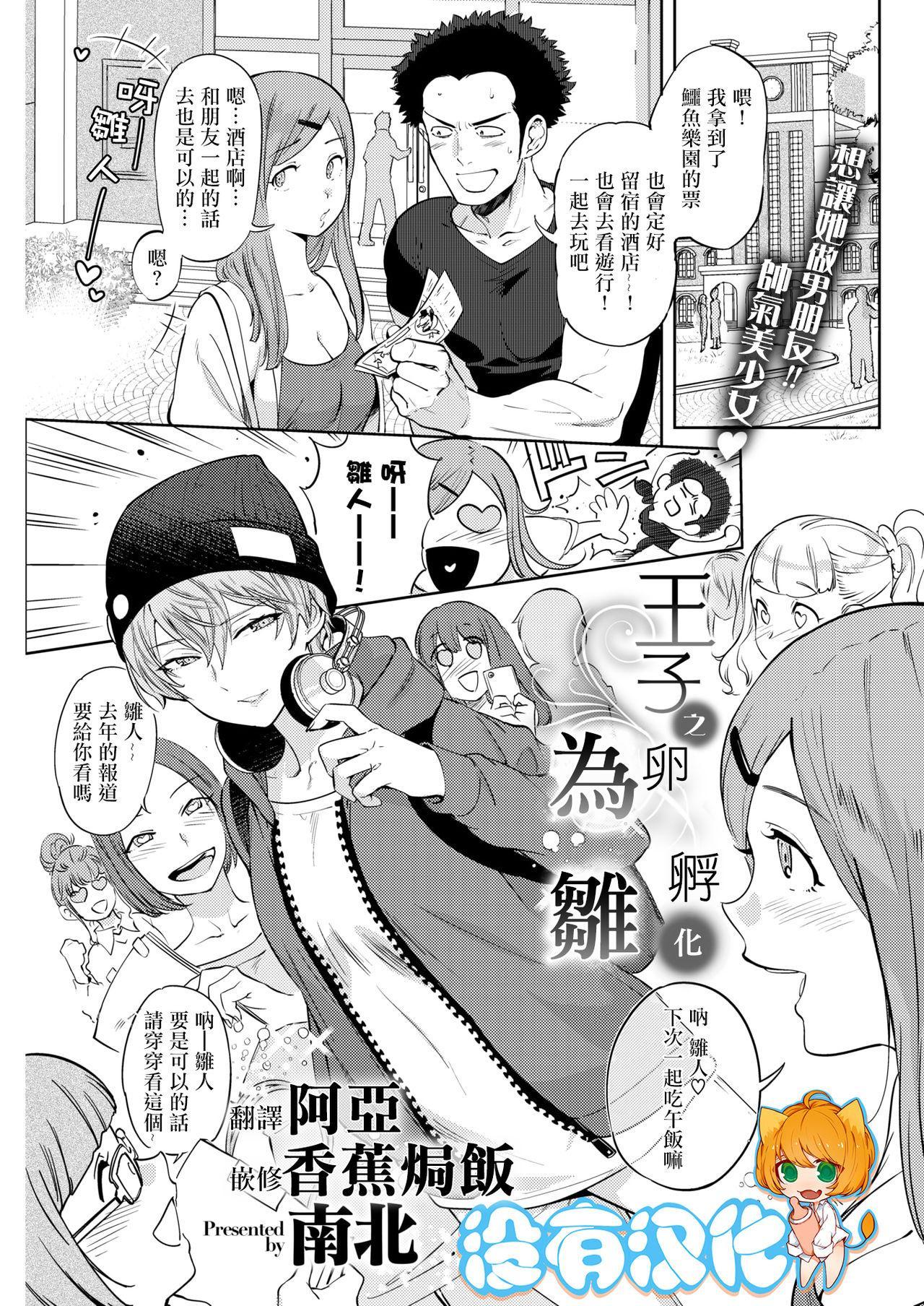 Ouji no Tamago wa Hina ni Kaeru   王子之卵孵化為雛 0