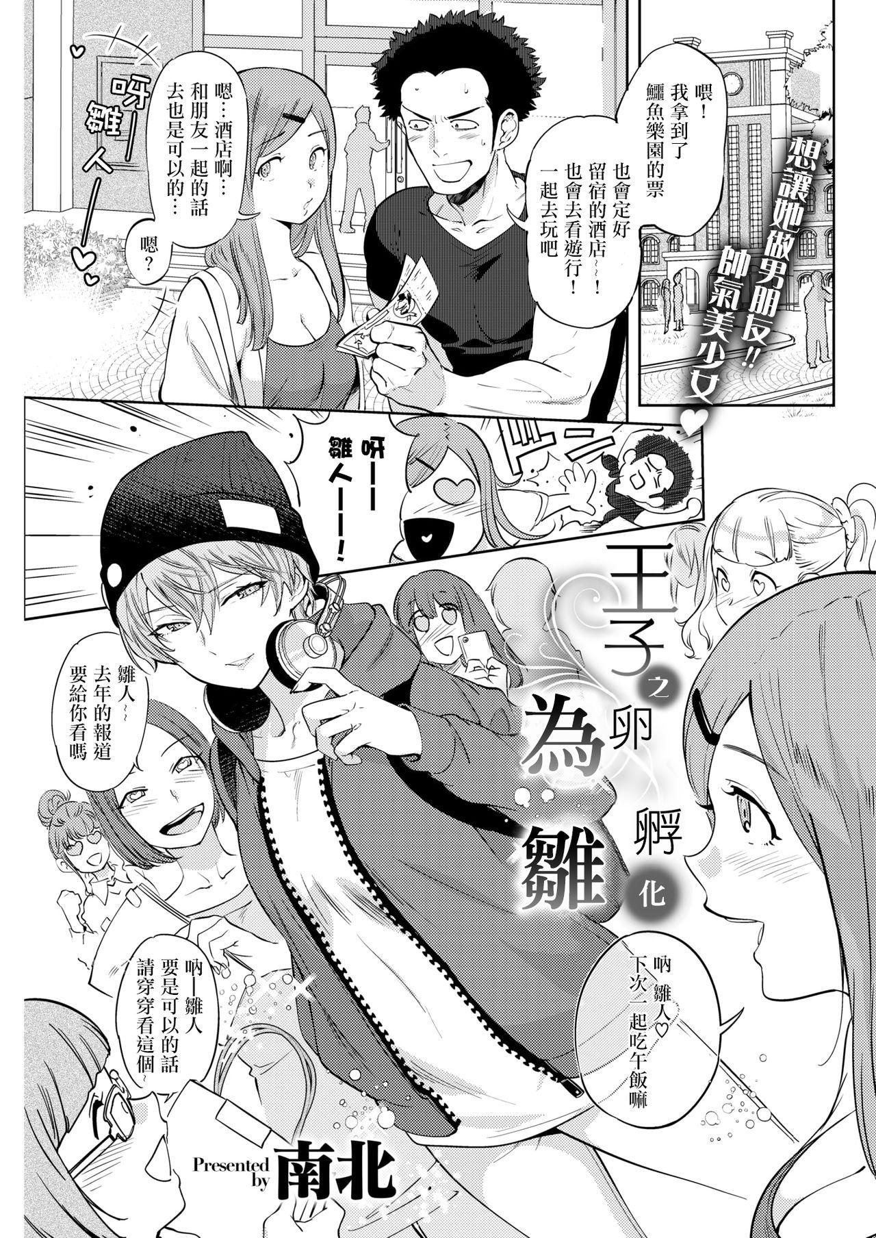 Ouji no Tamago wa Hina ni Kaeru   王子之卵孵化為雛 1