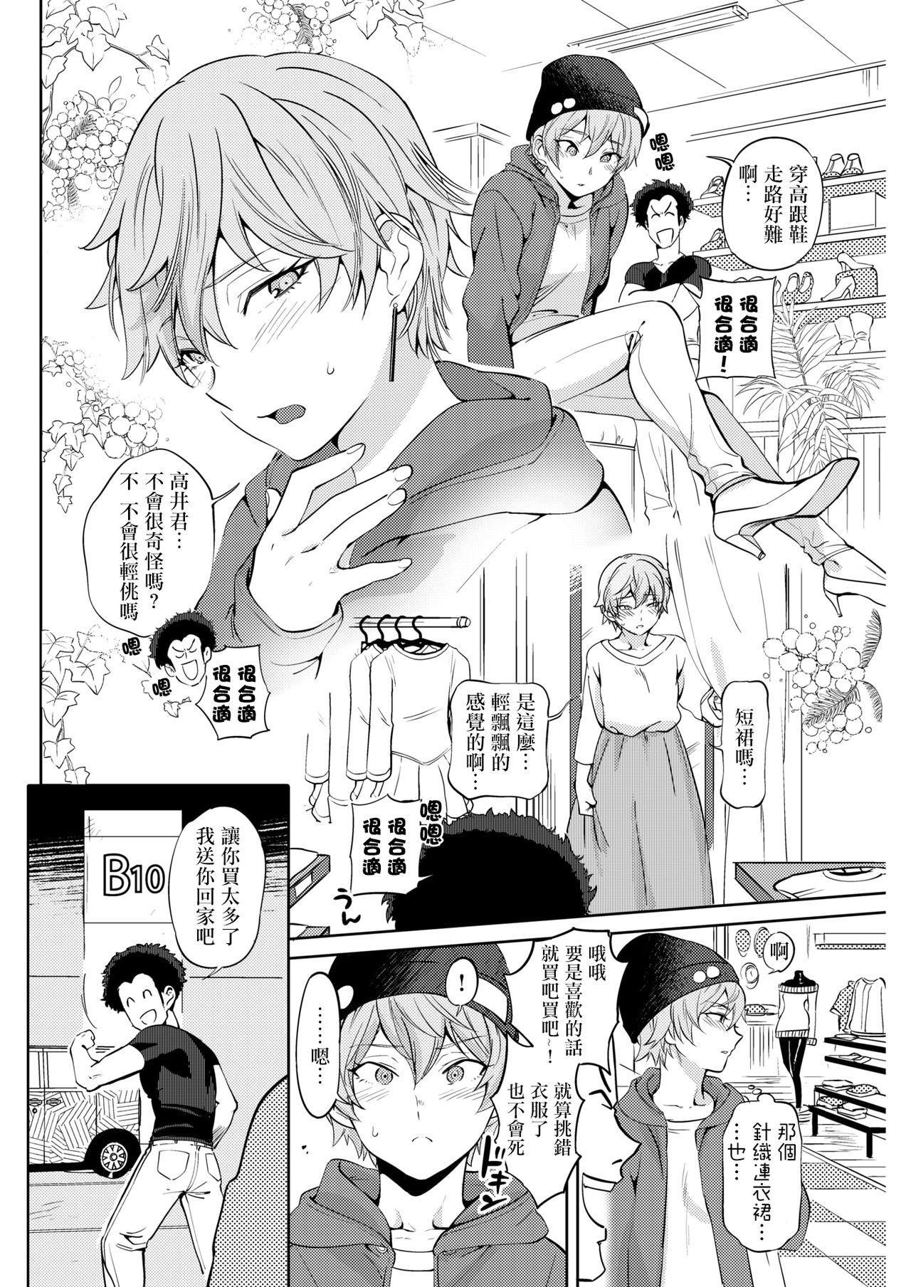 Ouji no Tamago wa Hina ni Kaeru   王子之卵孵化為雛 4