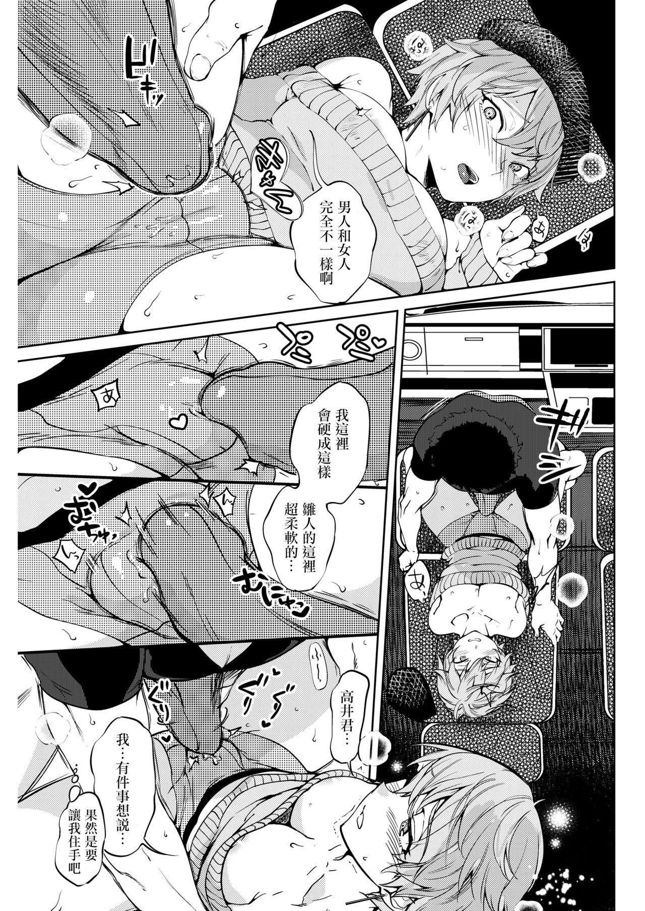 Ouji no Tamago wa Hina ni Kaeru   王子之卵孵化為雛 7