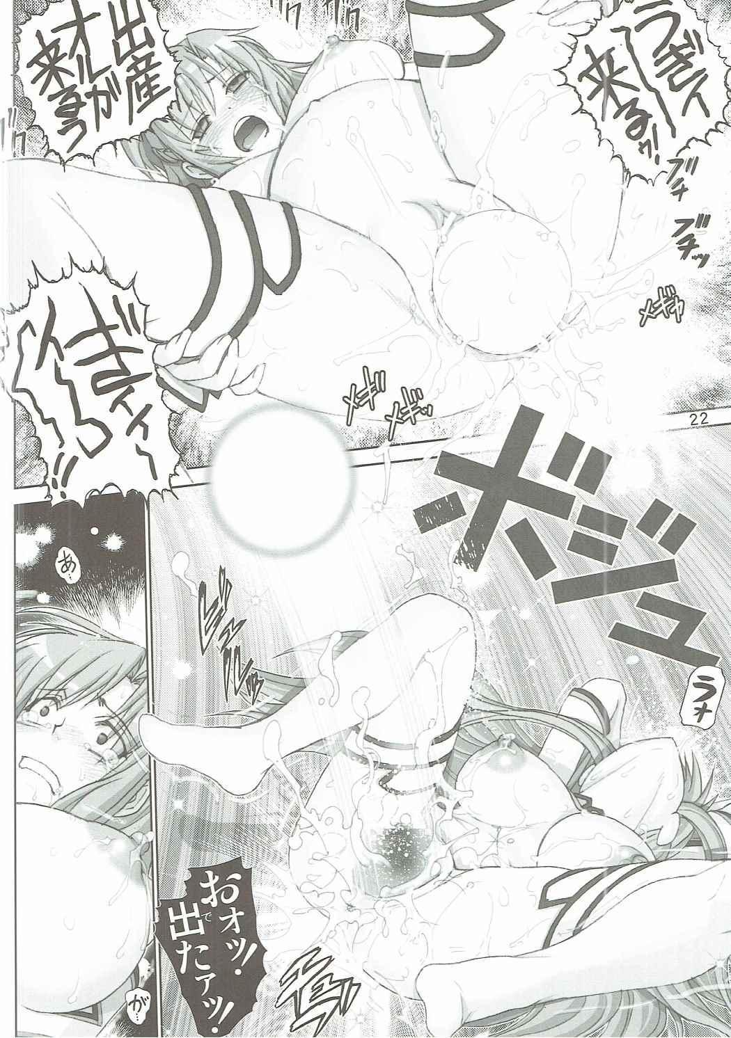 Sword Tsuma Asuna - The wife equipped with a sword, ASUNA 20