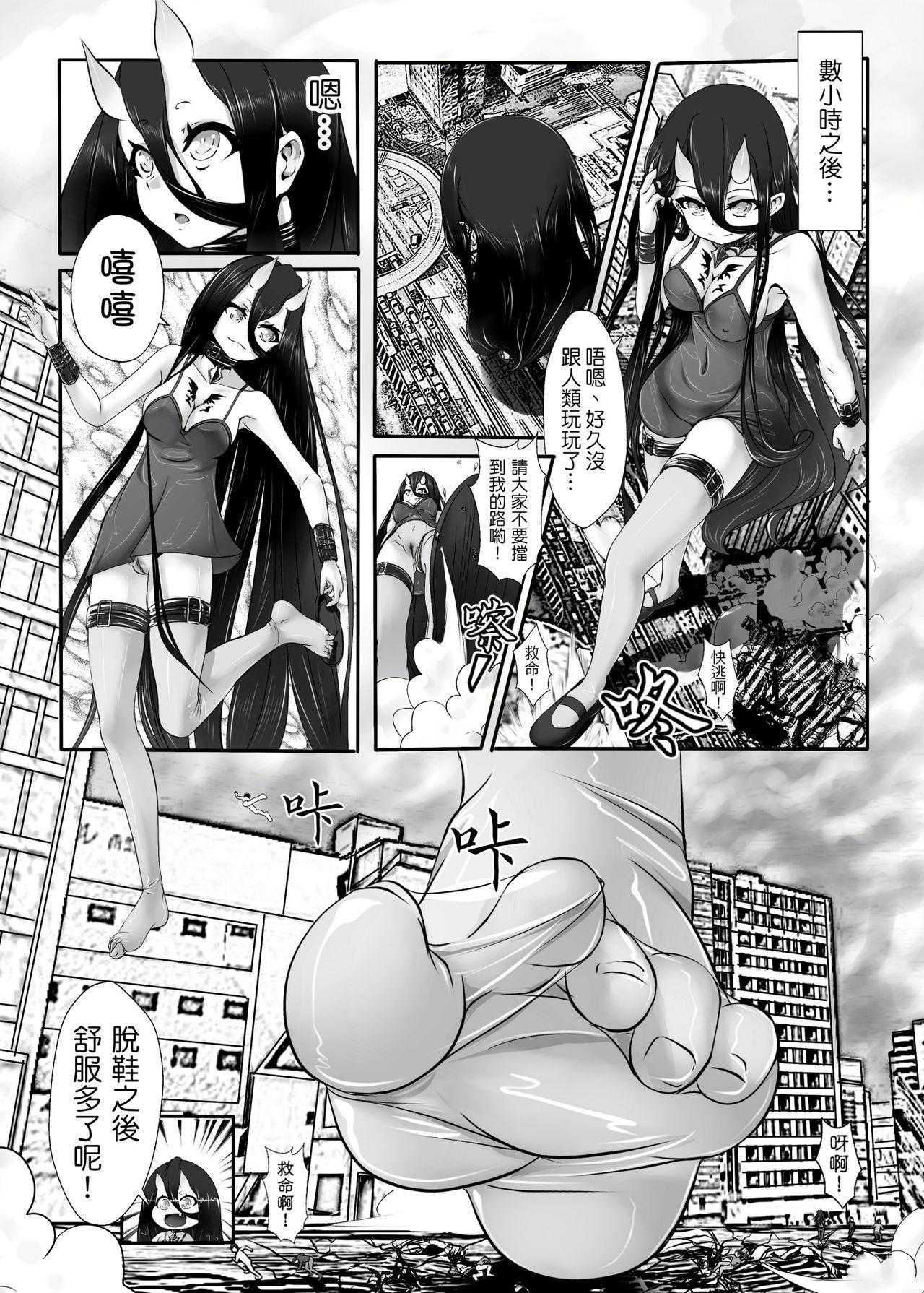 Senkan Musashi no Yuuutsu 10