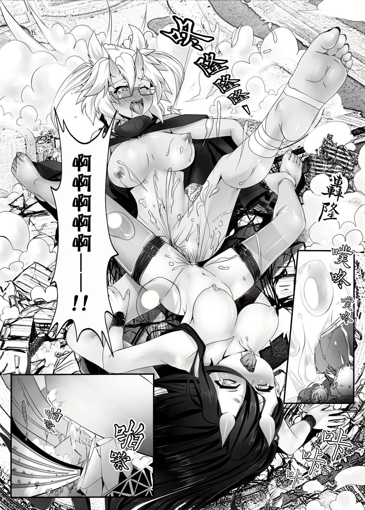 Senkan Musashi no Yuuutsu 21