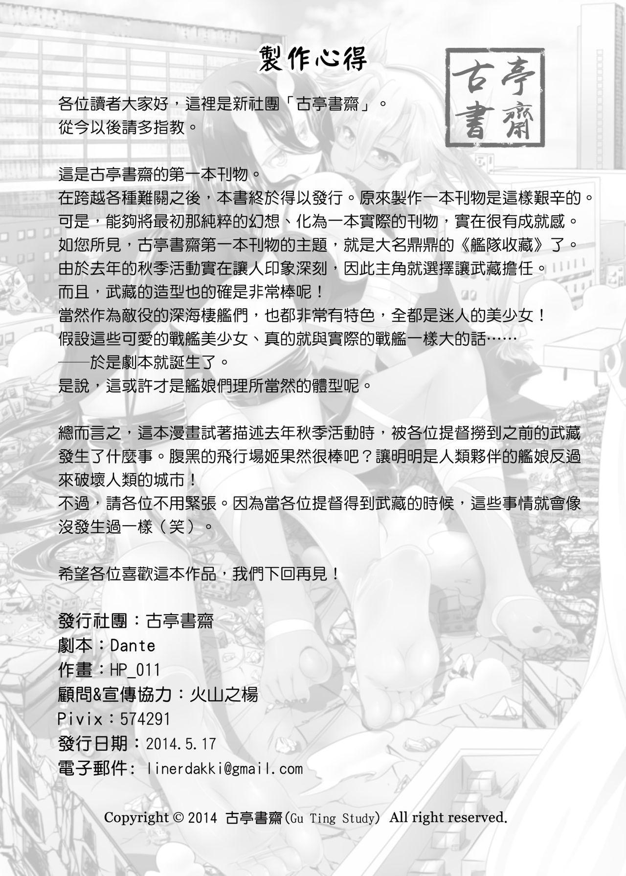 Senkan Musashi no Yuuutsu 25