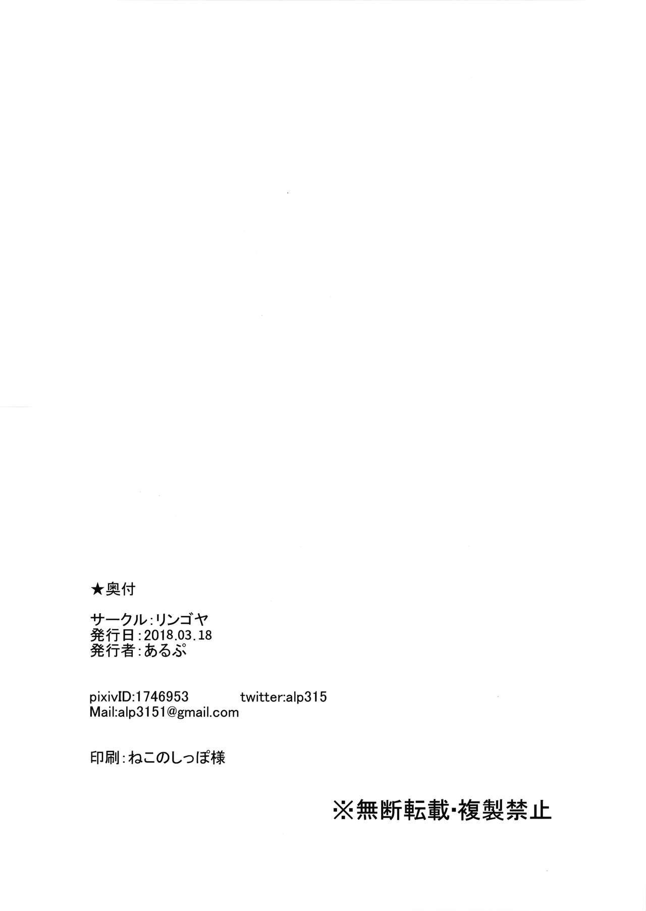 Takami no Kyuujitsu 24