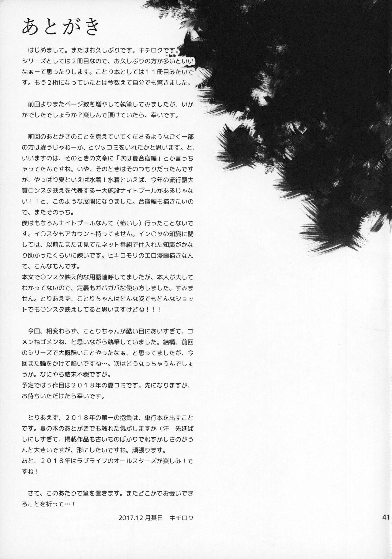 Joshidaisei Minami Kotori no YariCir Jikenbo Case. 2 | College Girl Kotori Minami's Hookup Circle Files Case #2 39