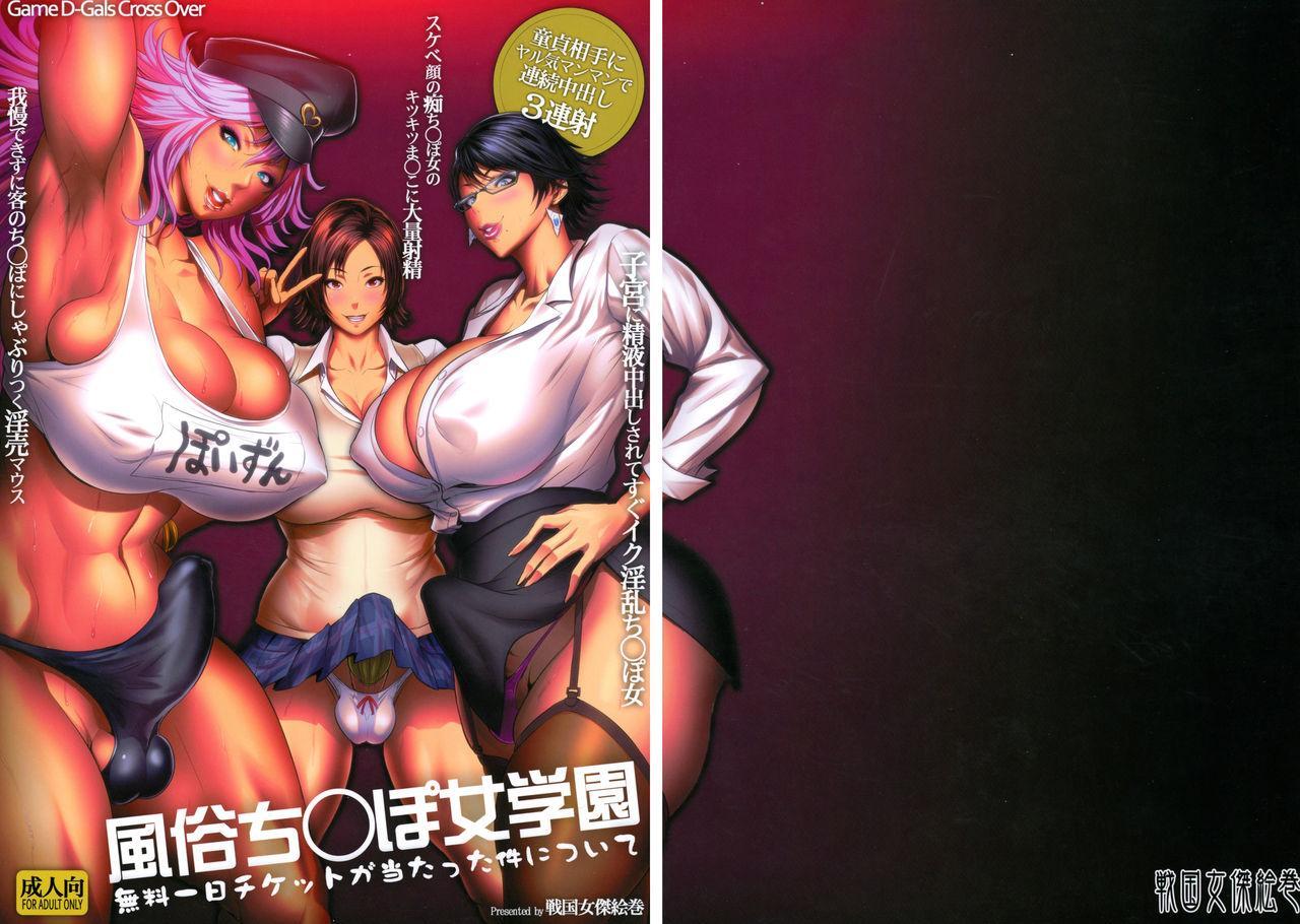 Fuuzoku Chinpo Jogakuen | Sexy Penis Women Academy 0