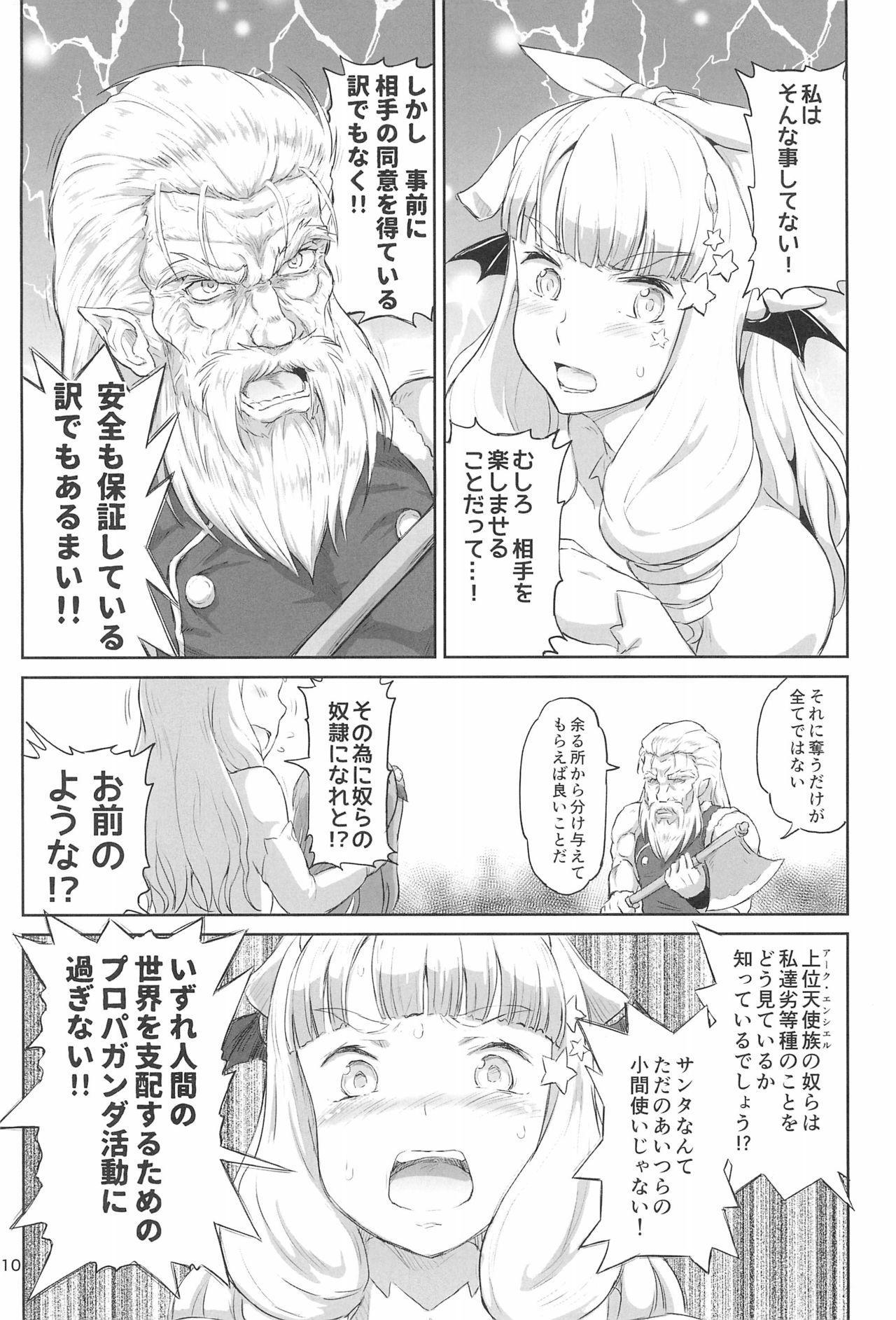 Futanari Santa-chan Final! 9