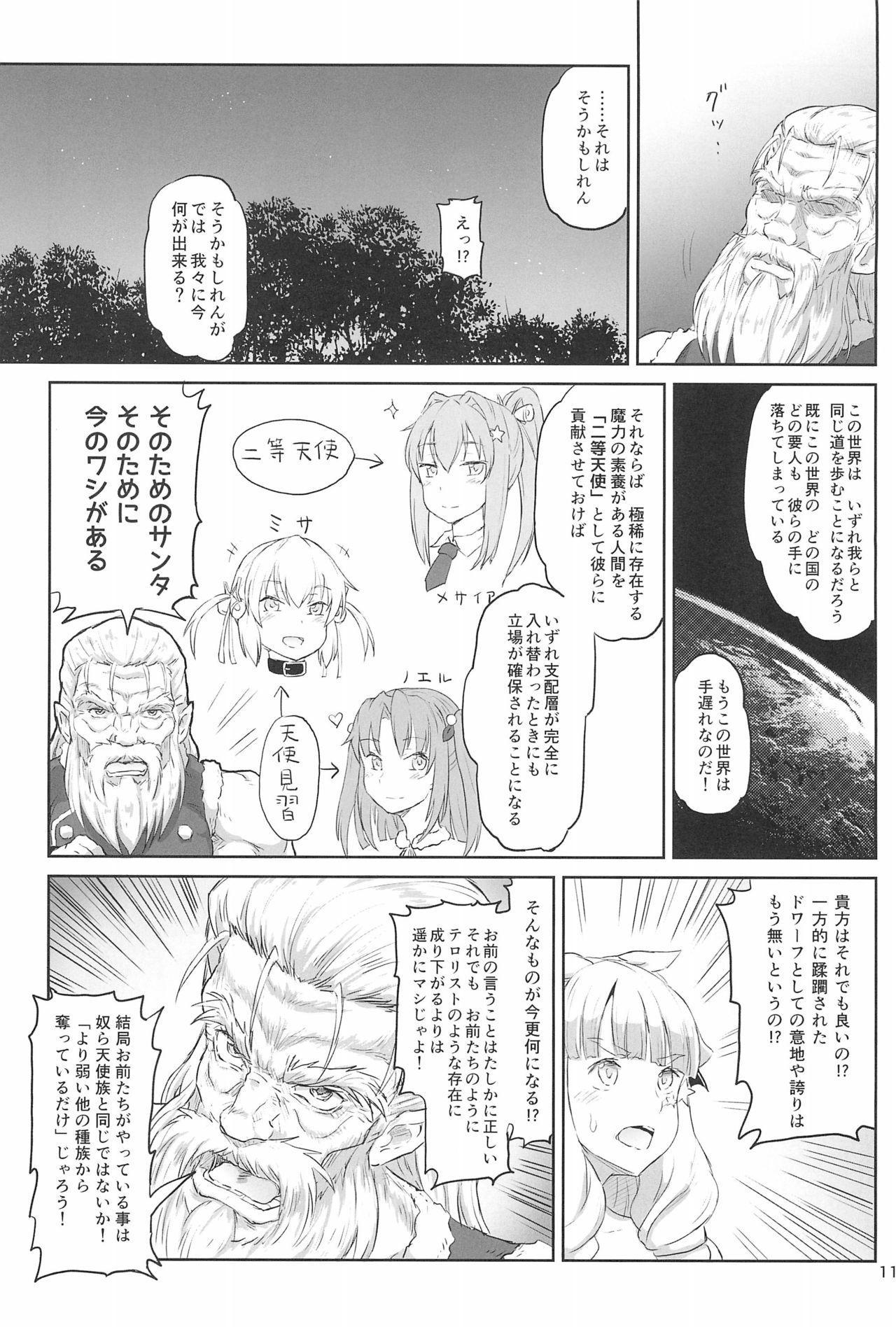 Futanari Santa-chan Final! 10