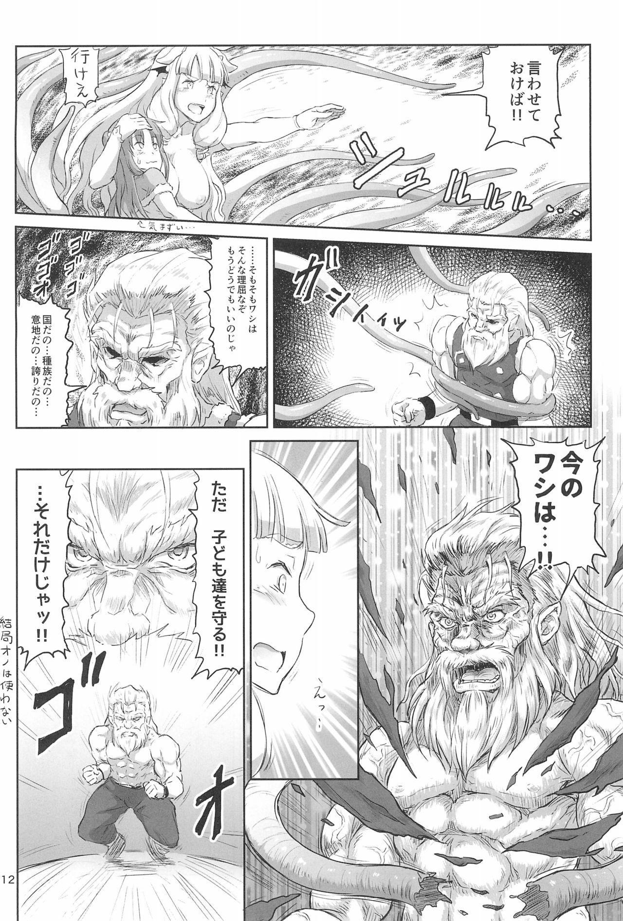 Futanari Santa-chan Final! 11