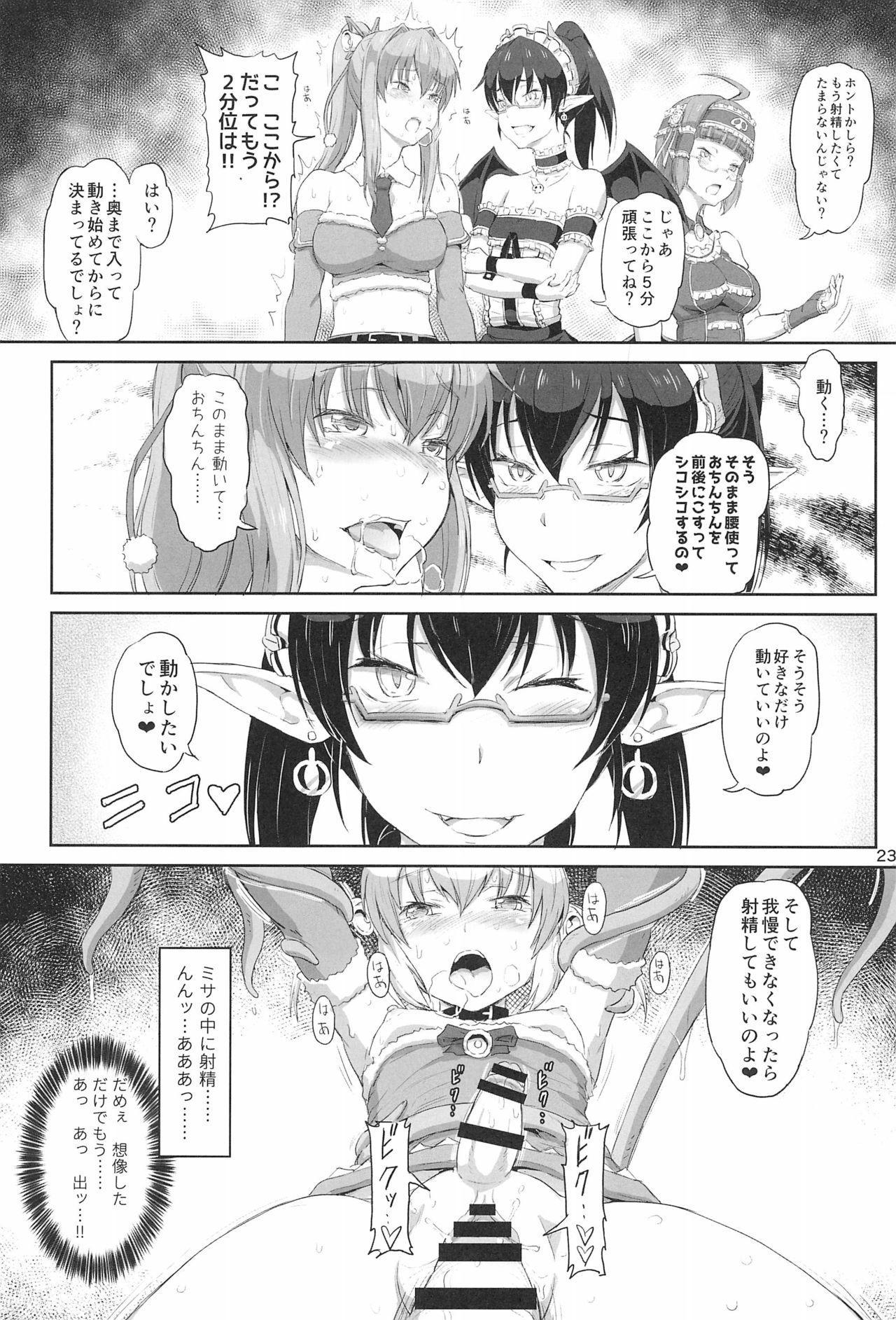 Futanari Santa-chan Final! 22