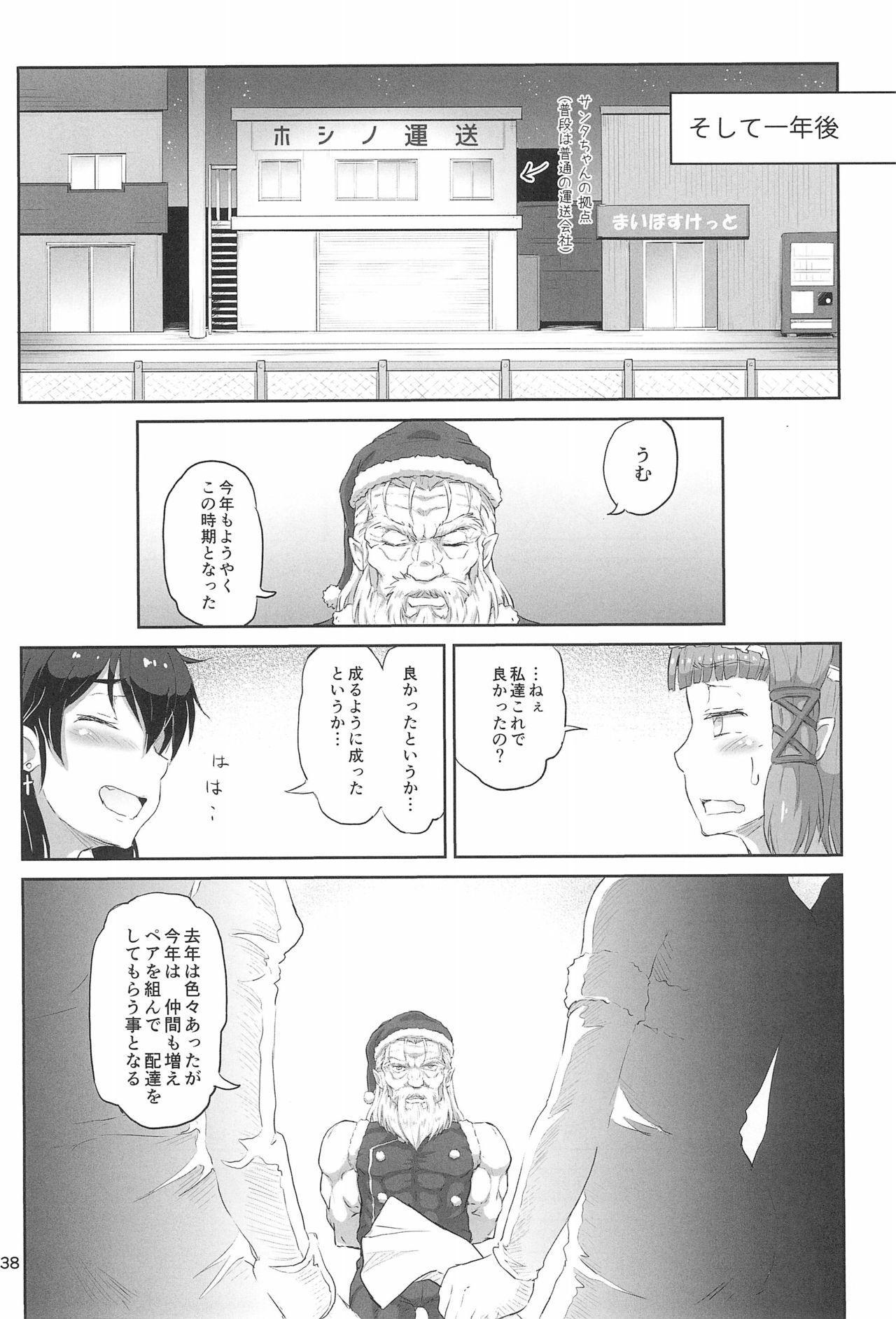 Futanari Santa-chan Final! 37