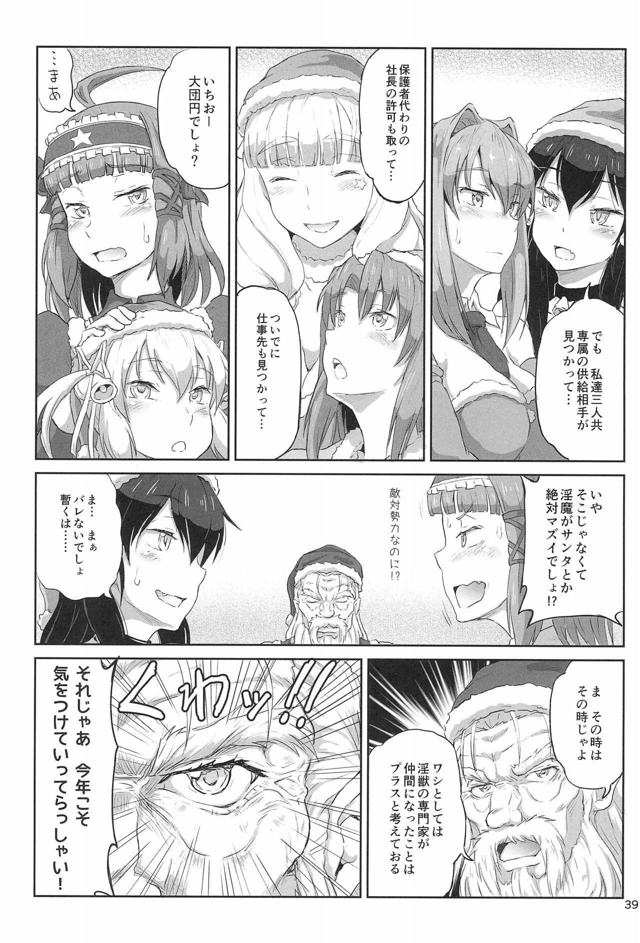 Futanari Santa-chan Final! 38