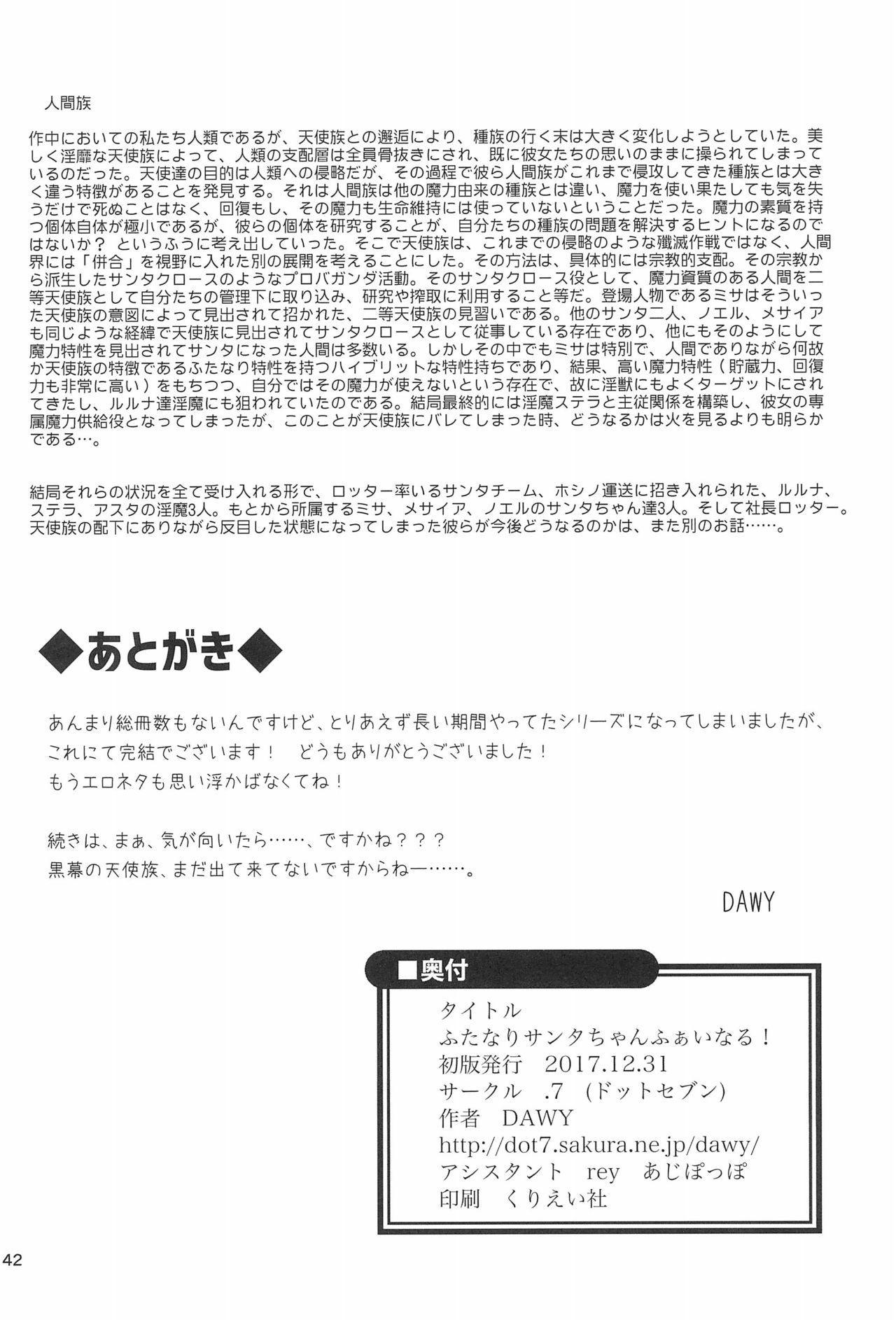 Futanari Santa-chan Final! 41