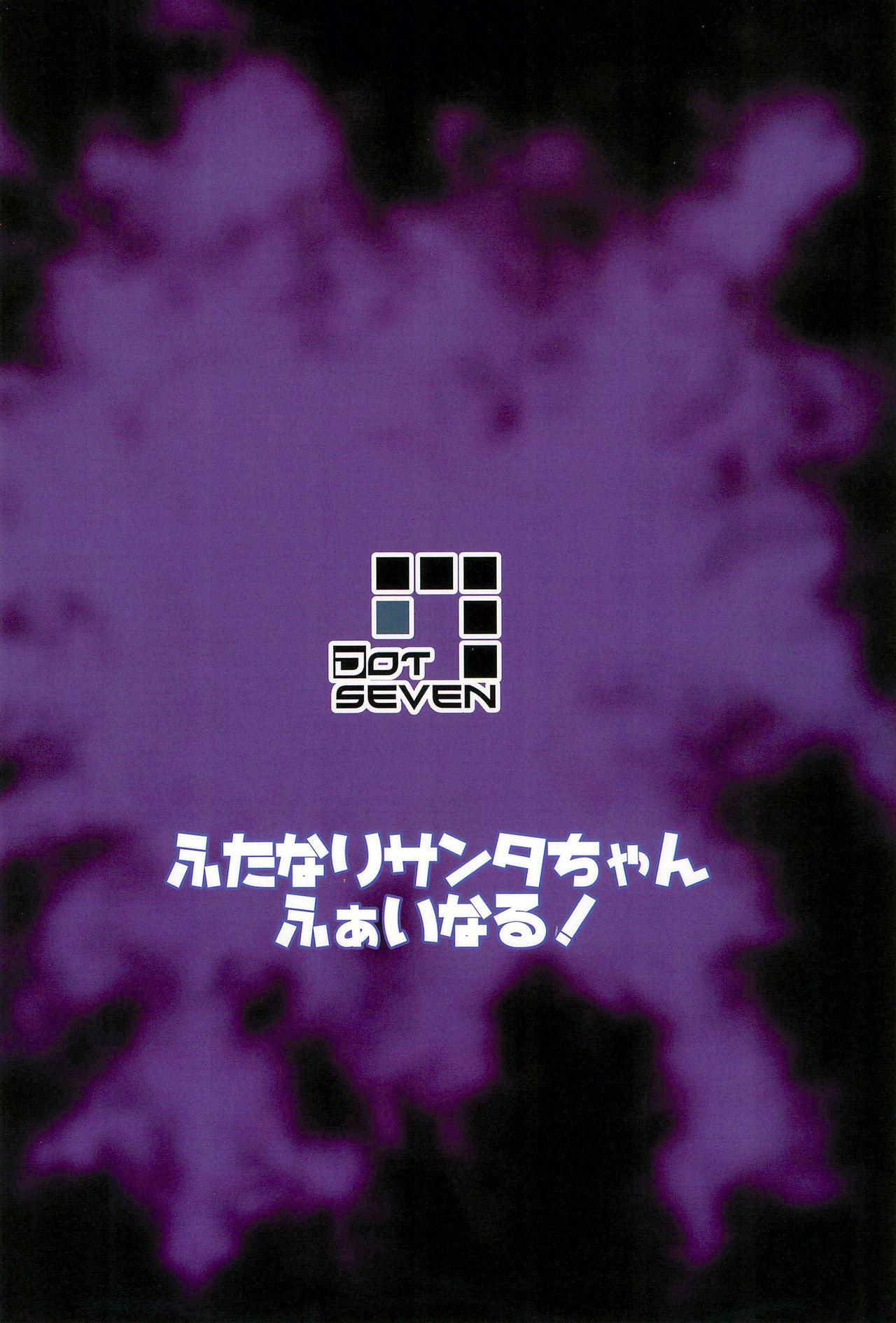 Futanari Santa-chan Final! 43