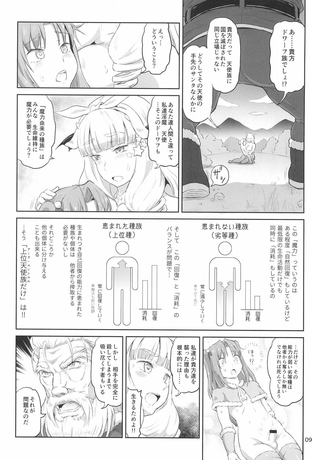 Futanari Santa-chan Final! 8