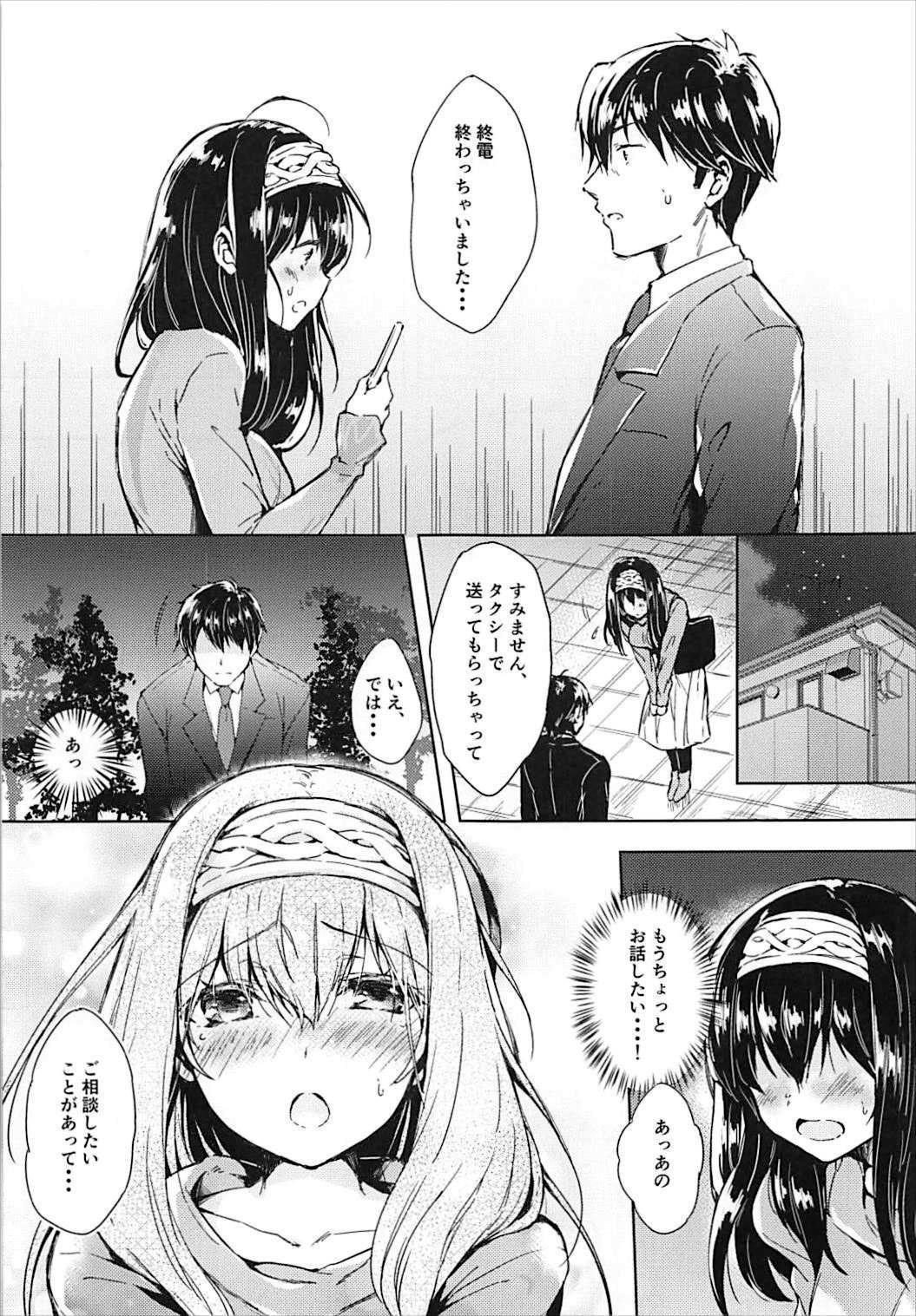 Daitan ni Naritai!! 3