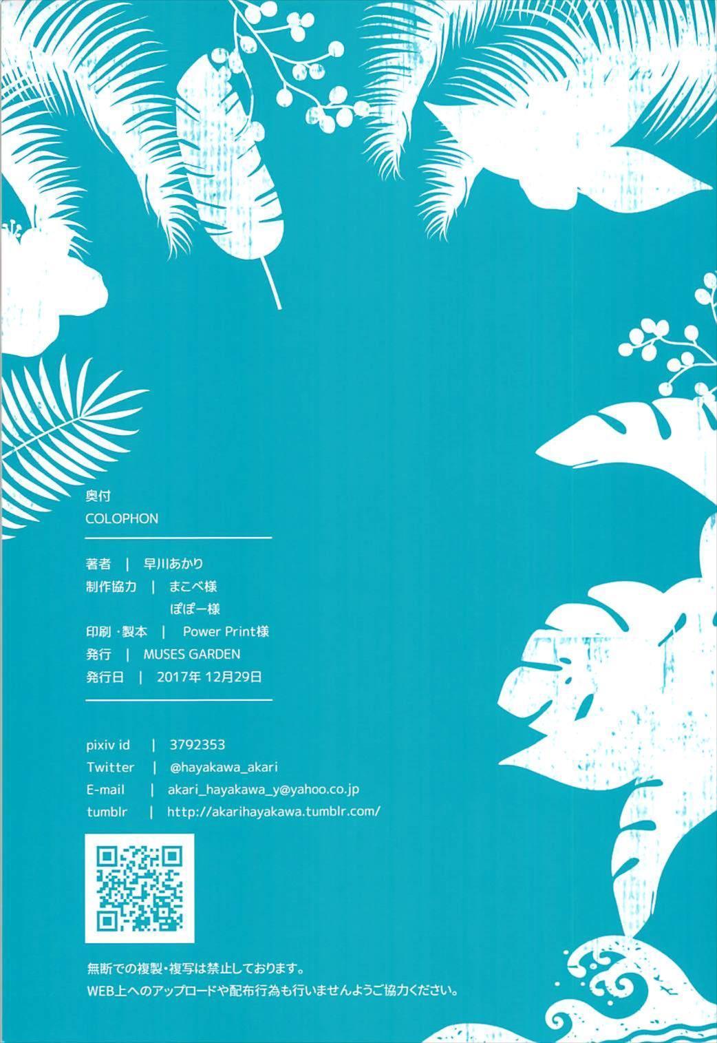 Takao Collection Kai Honeymoon Tour 106