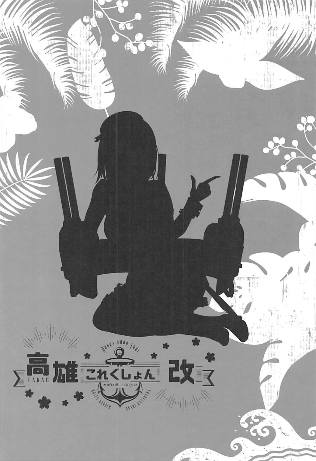 Takao Collection Kai Honeymoon Tour 21
