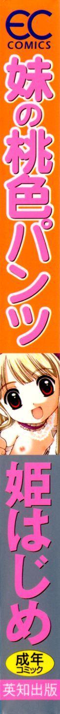 Imouto no Momoiro Pants   Sister's Pink Panty 2