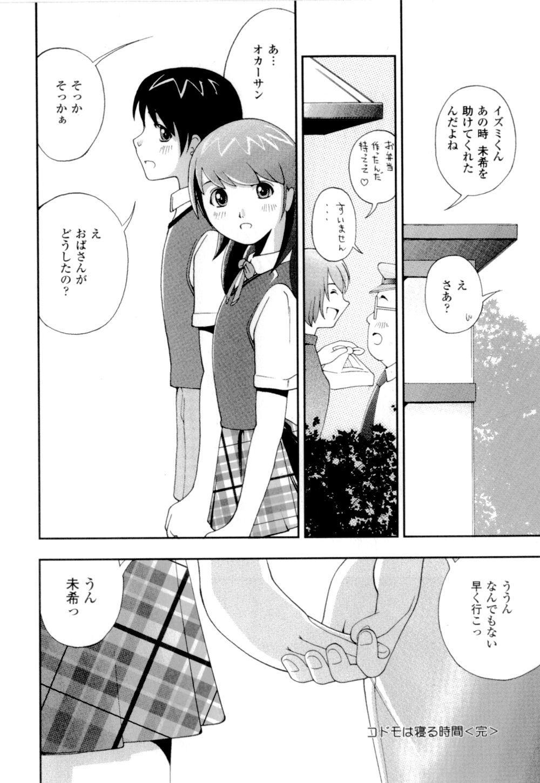 Imouto no Momoiro Pants   Sister's Pink Panty 48