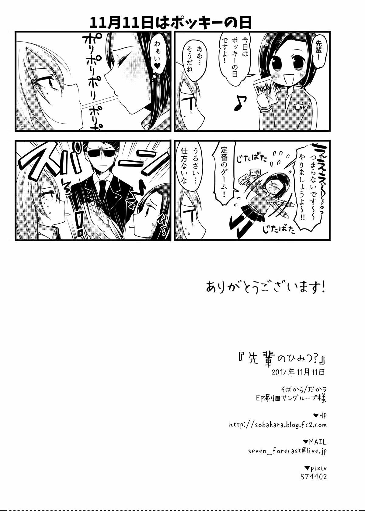 Senpai no Himitsu? 27