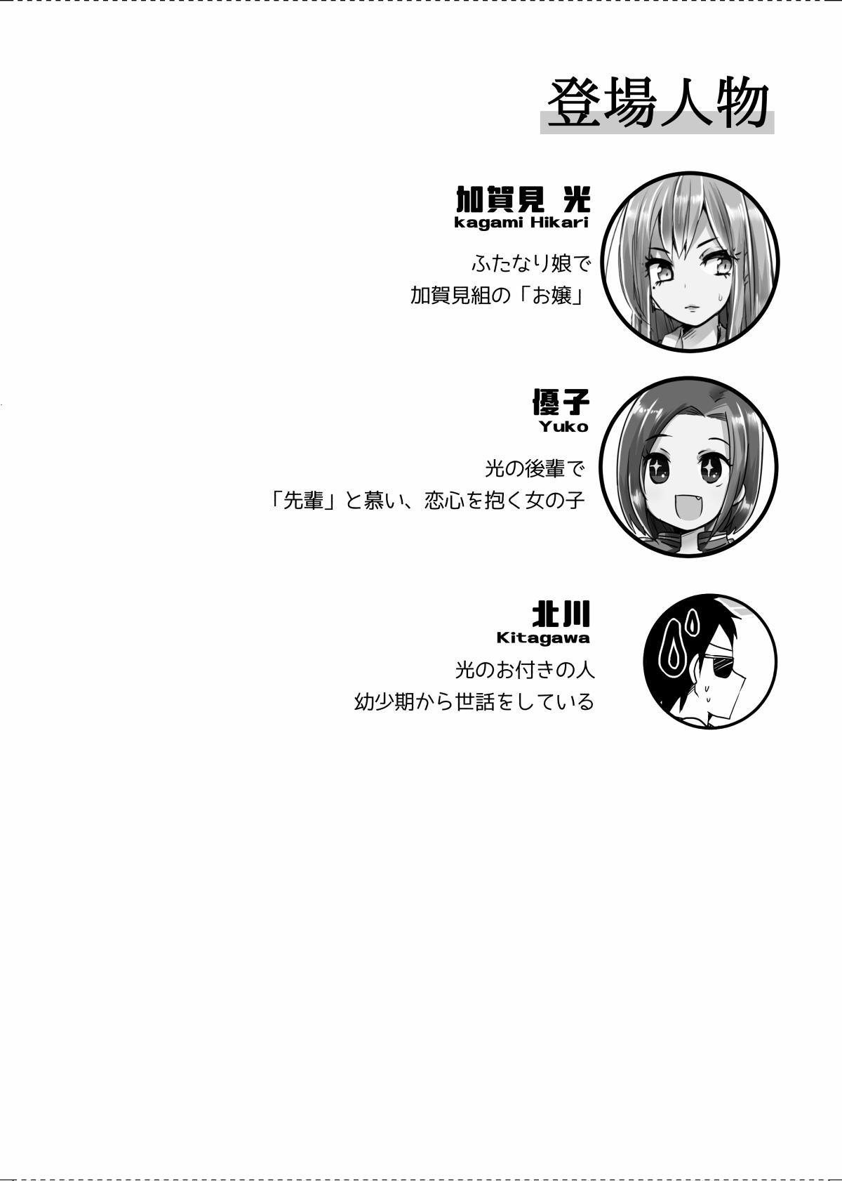 Senpai no Himitsu? 2