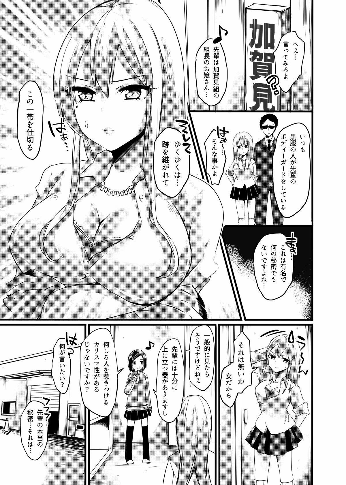 Senpai no Himitsu? 5
