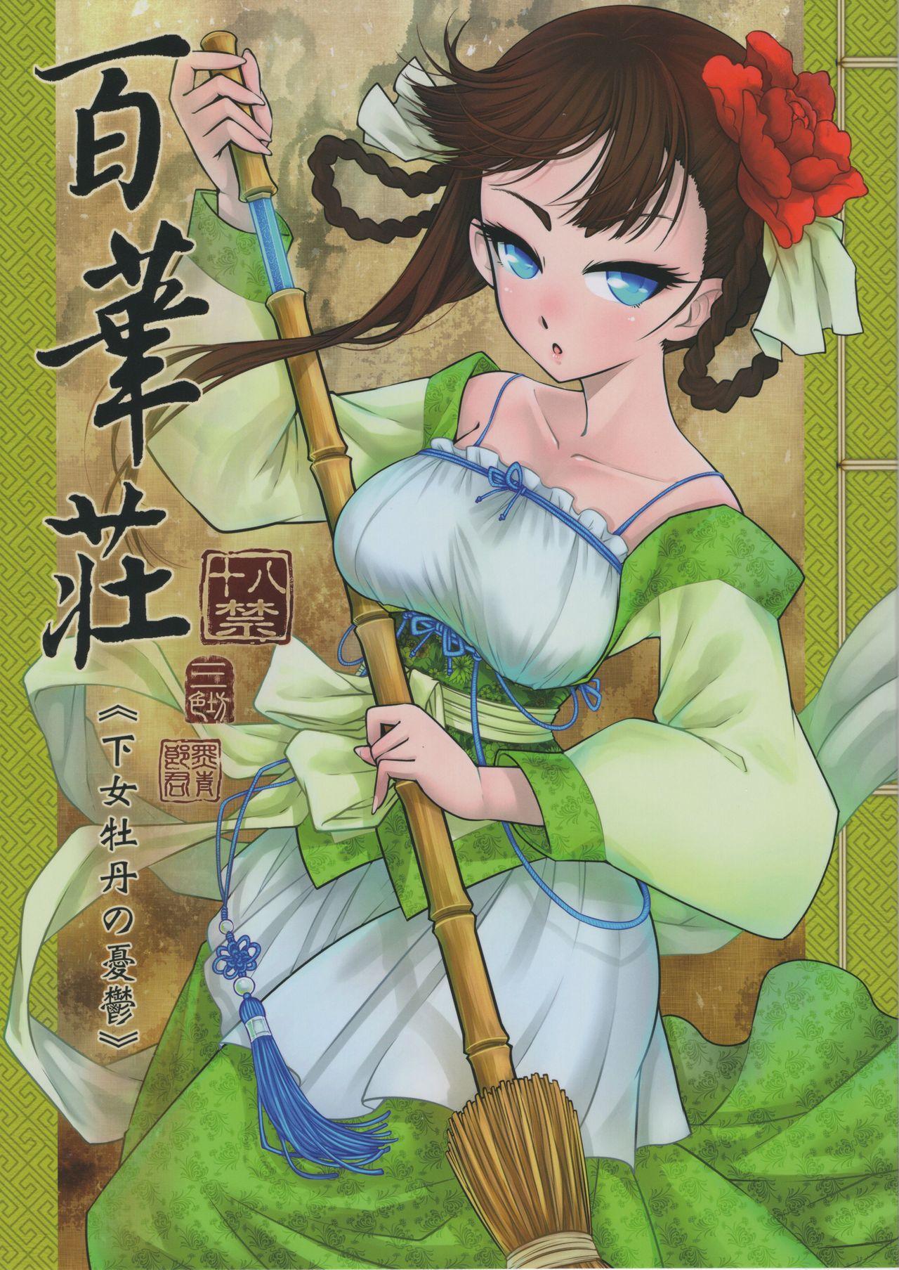 Hyakkasou <<Gejo Botan no Yuuutsu>> 0