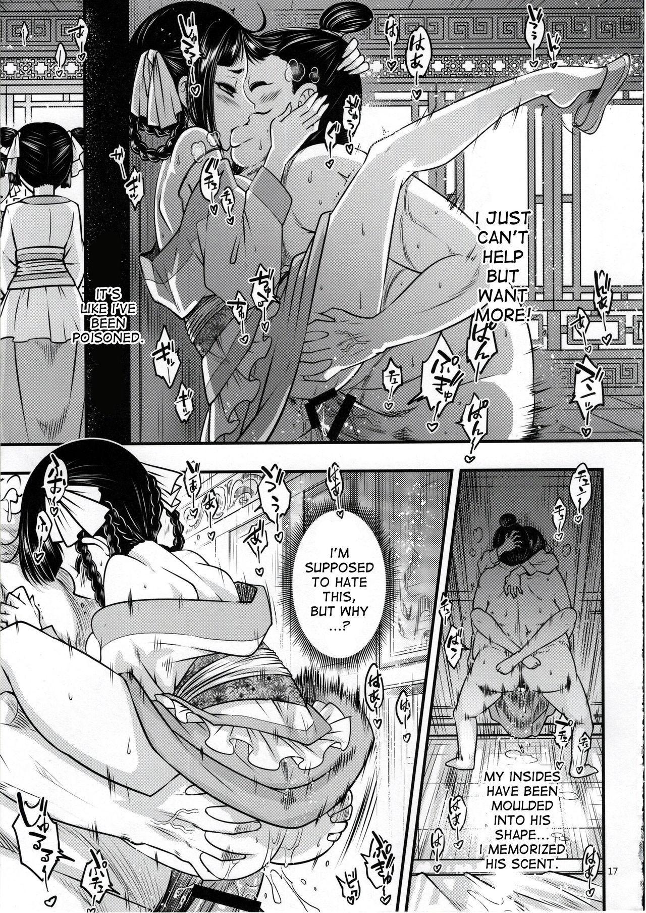 Hyakkasou <<Gejo Botan no Yuuutsu>> 17
