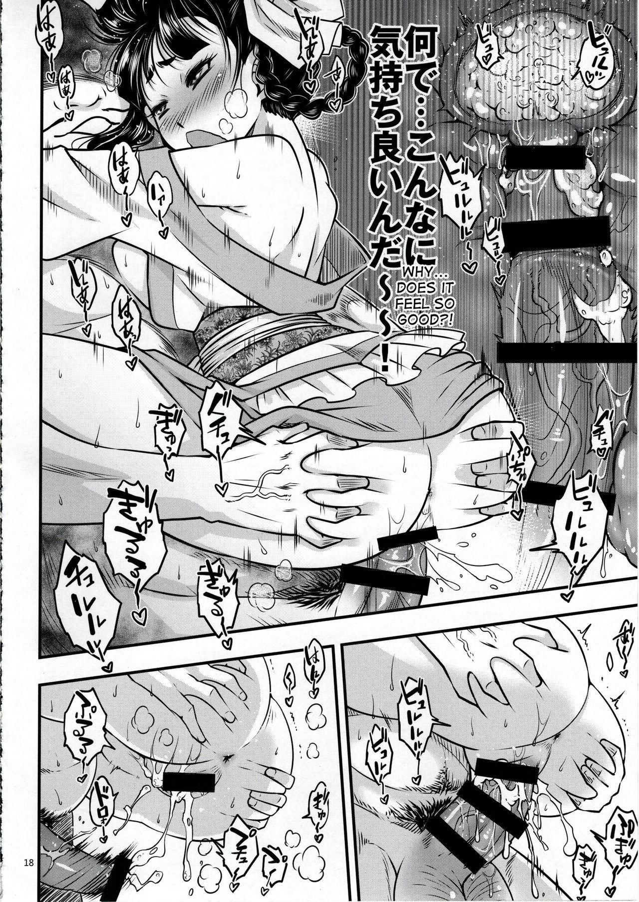 Hyakkasou <<Gejo Botan no Yuuutsu>> 18