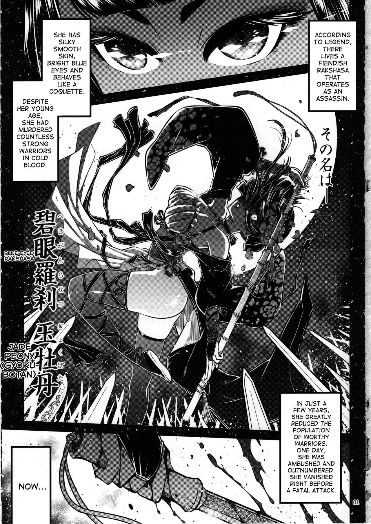 Hyakkasou <<Gejo Botan no Yuuutsu>> 1