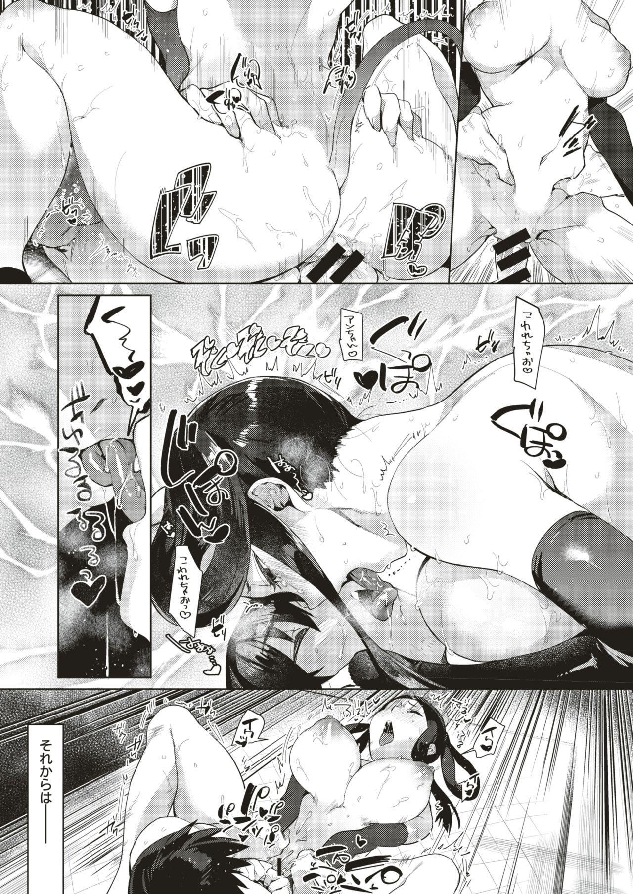 COMIC X-EROS #66 227