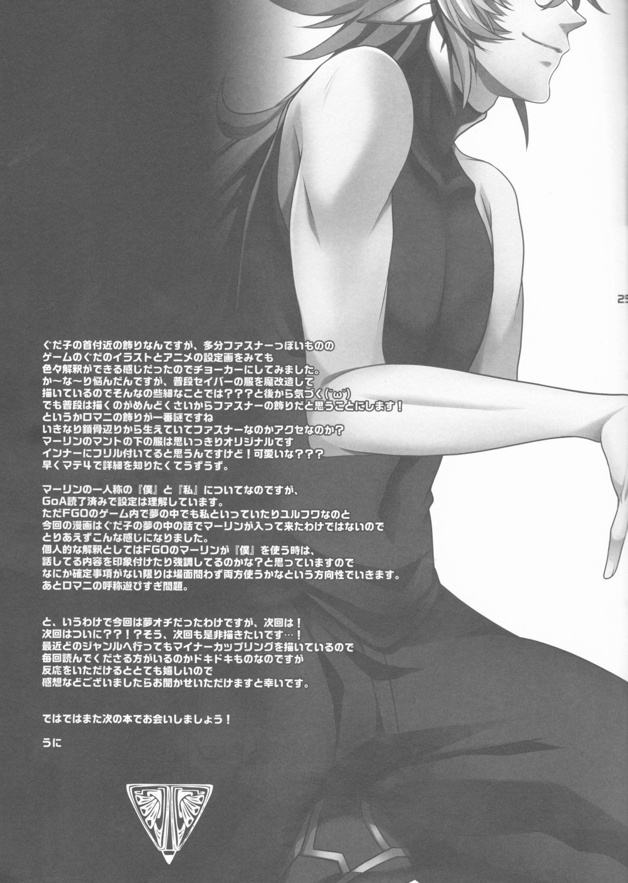 Gudako ga Muma-kun ni Yoshi Yoshi Ecchi Sarechau Hon 24