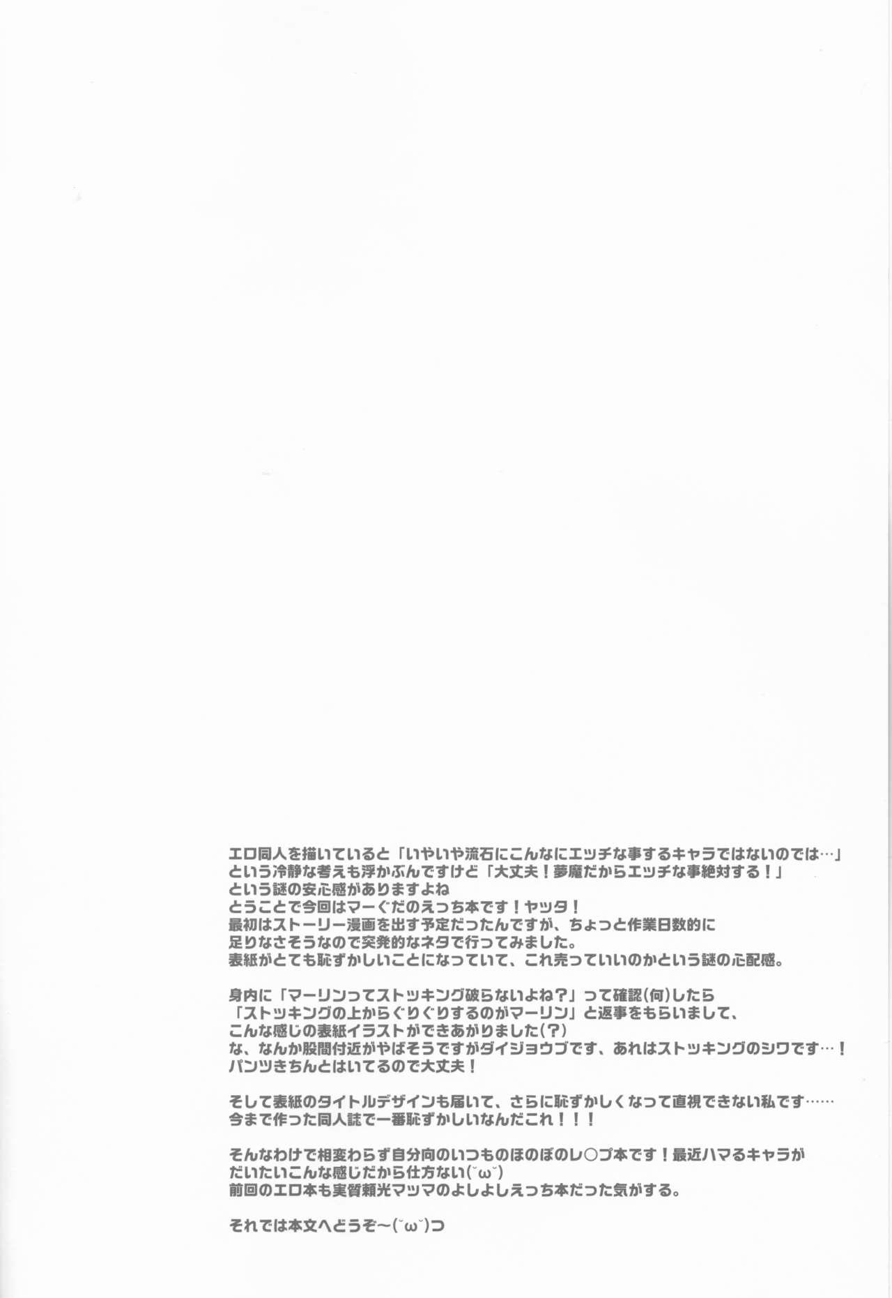Gudako ga Muma-kun ni Yoshi Yoshi Ecchi Sarechau Hon 3