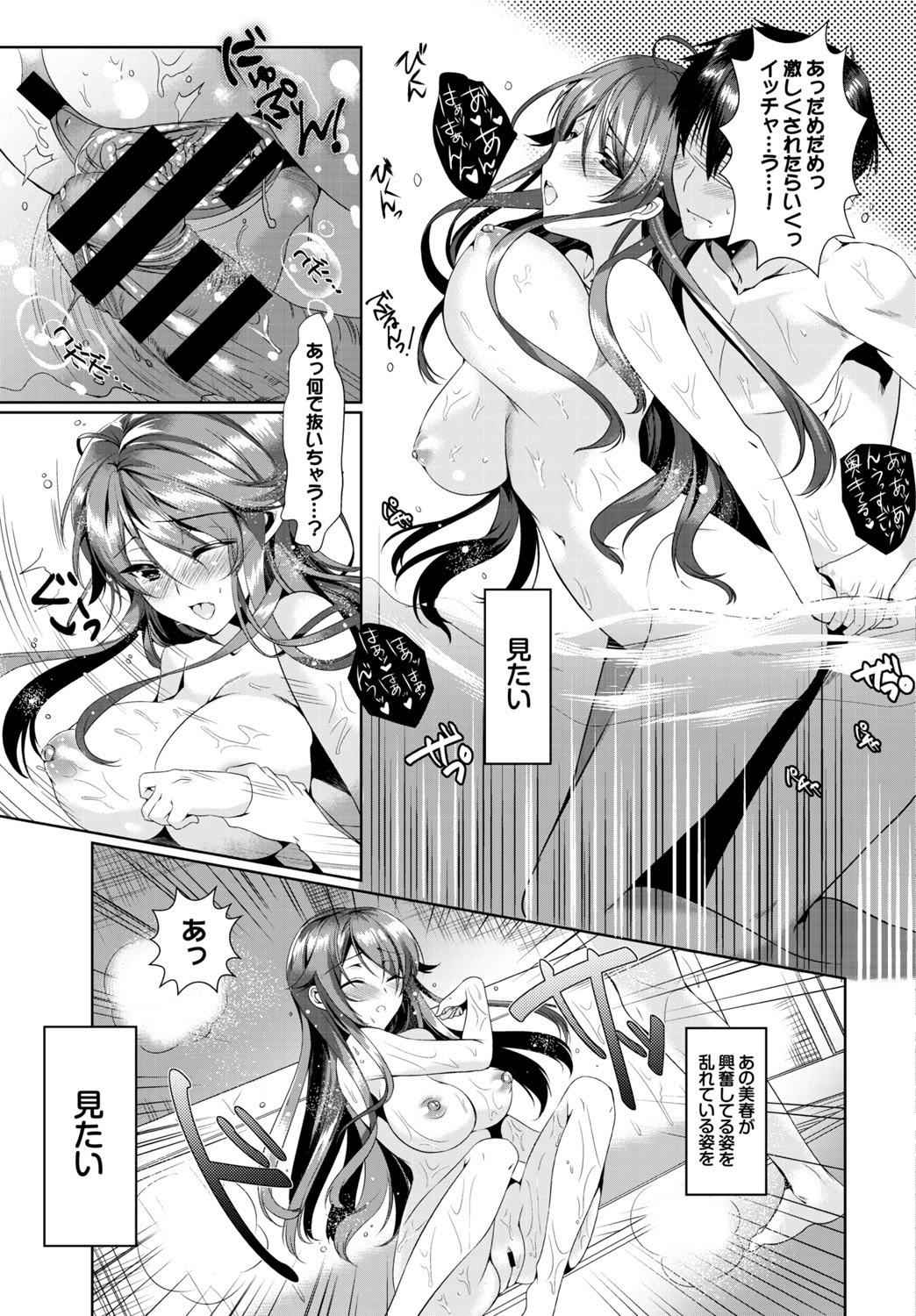COMIC BAVEL SPECIAL COLLECTION VOL. 7 102