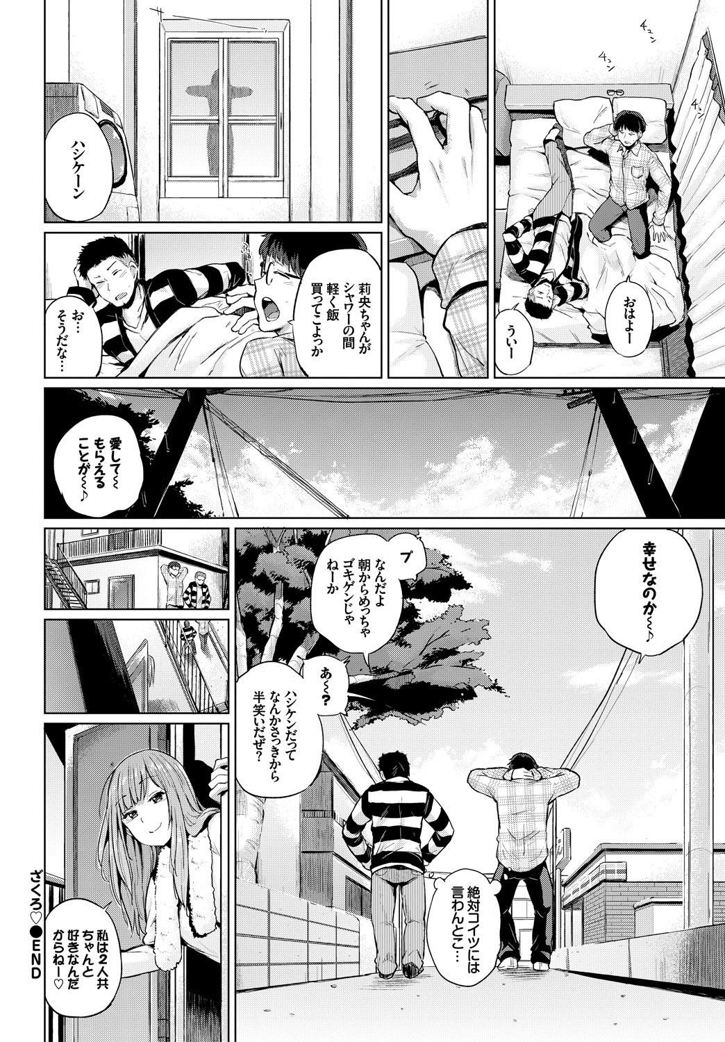 COMIC BAVEL SPECIAL COLLECTION VOL. 7 21