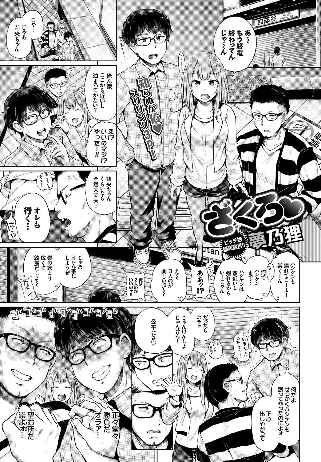 COMIC BAVEL SPECIAL COLLECTION VOL. 7 2